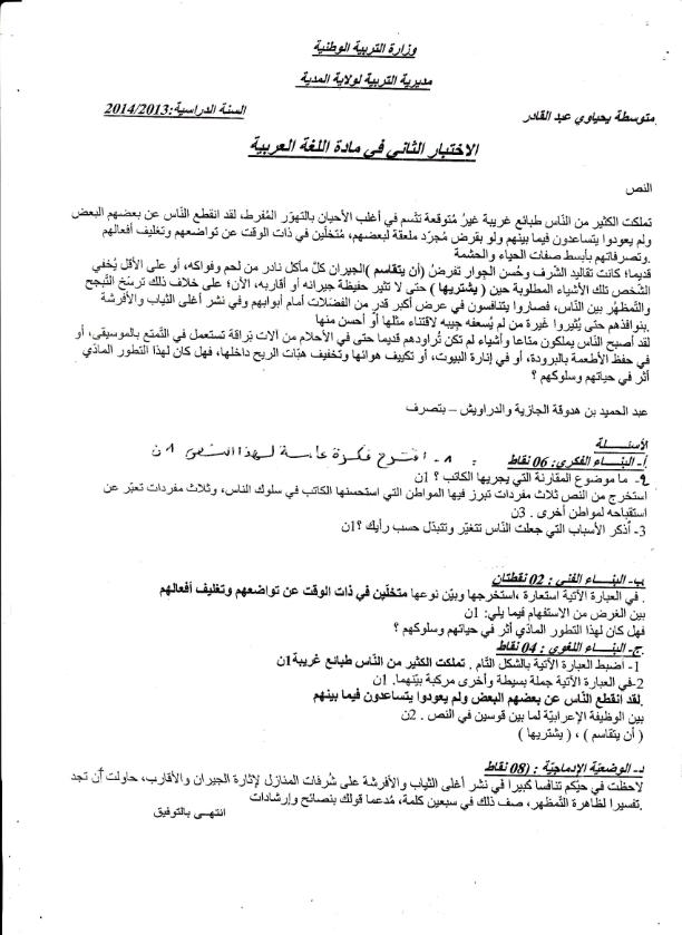 اختبار الفصل الثاني في اللغة العربية السنة الرابعة متوسط | الموضوع 06