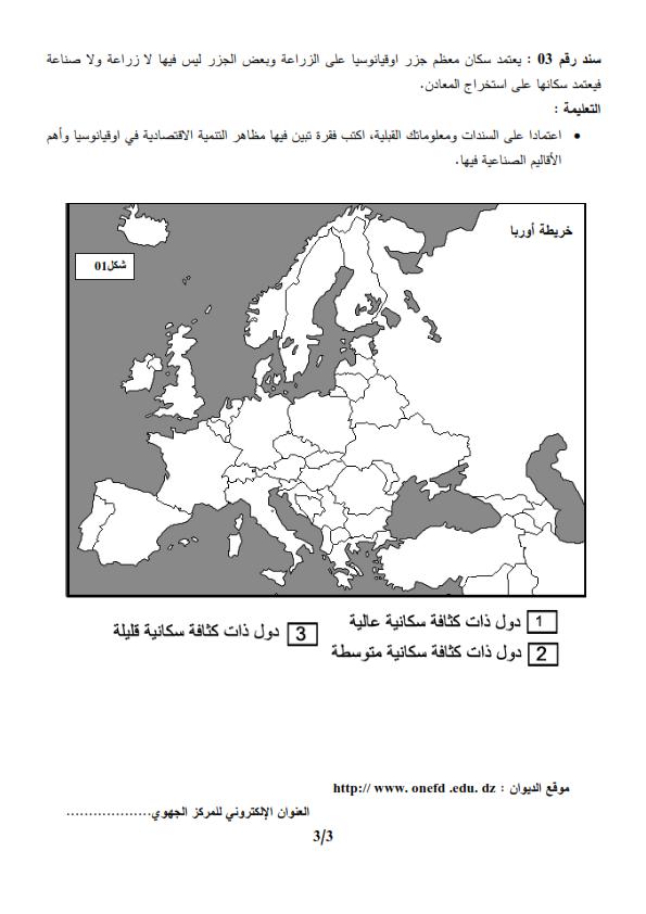 اختبار الفصل الثالث في التاريخ والجغرافيا السنة الثالثة متوسط | الموضوع 06