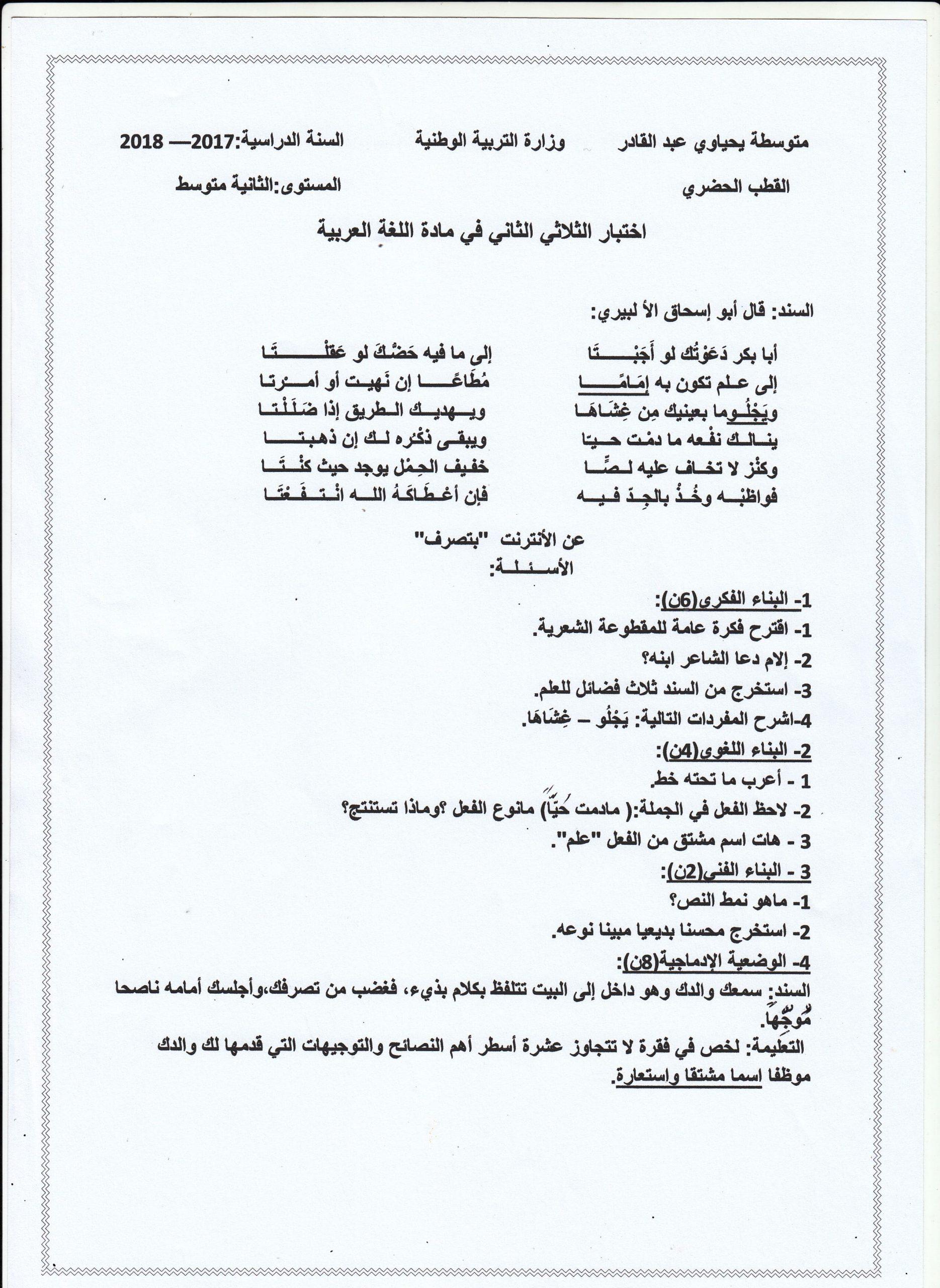 اختبار الفصل الثاني في اللغة العربية للسنة الثانية متوسط - الموضوع 02