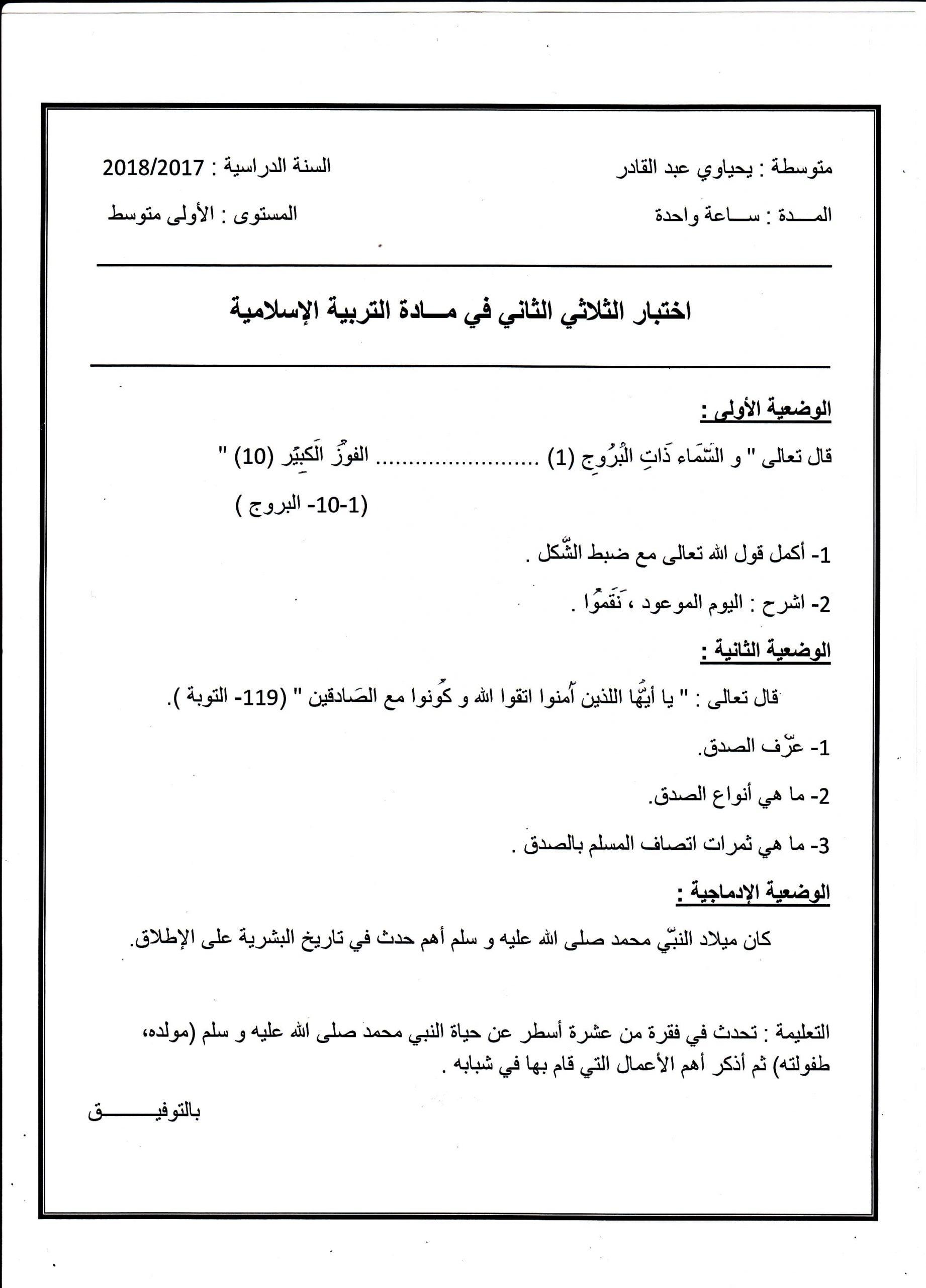 اختبار الفصل الثاني في العلوم الاسلامية للسنة الأولى متوسط - الموضوع 01