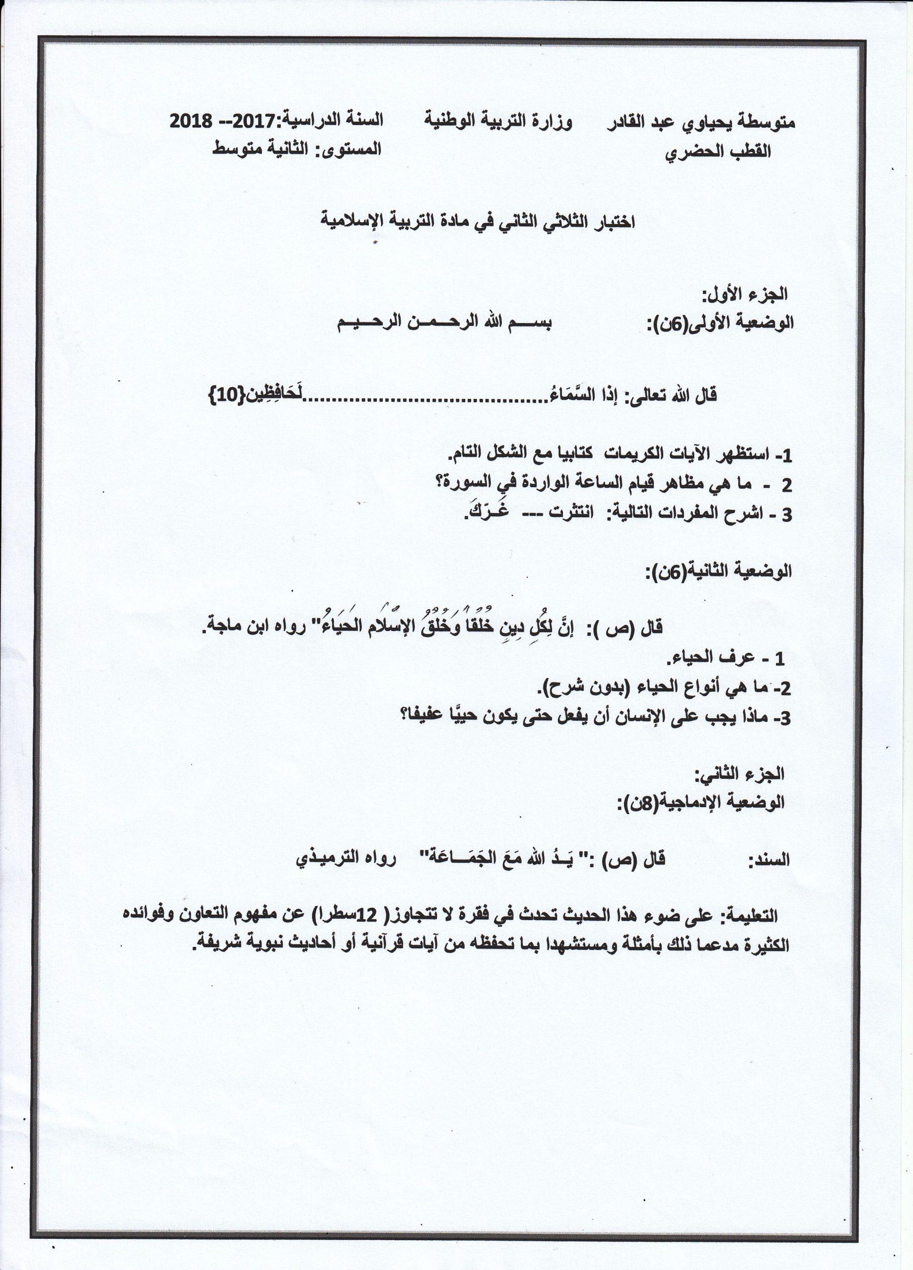 اختبار الفصل الثاني في العلوم الاسلامية للسنة الثانية متوسط - الموضوع 02