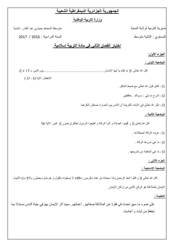 اختبار الفصل الثاني في العلوم الاسلامية للسنة الثانية متوسط - الموضوع 01