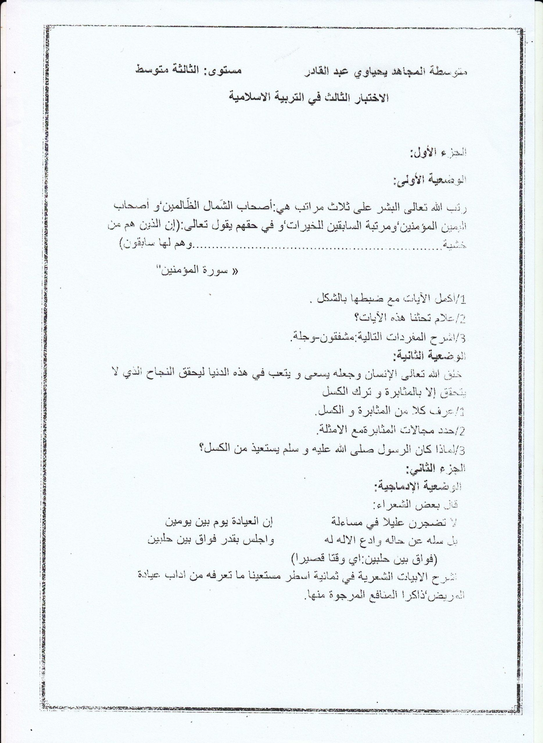 اختبار الفصل الثالث في التربية الاسلامية السنة الثالثة متوسط   الموضوع 01