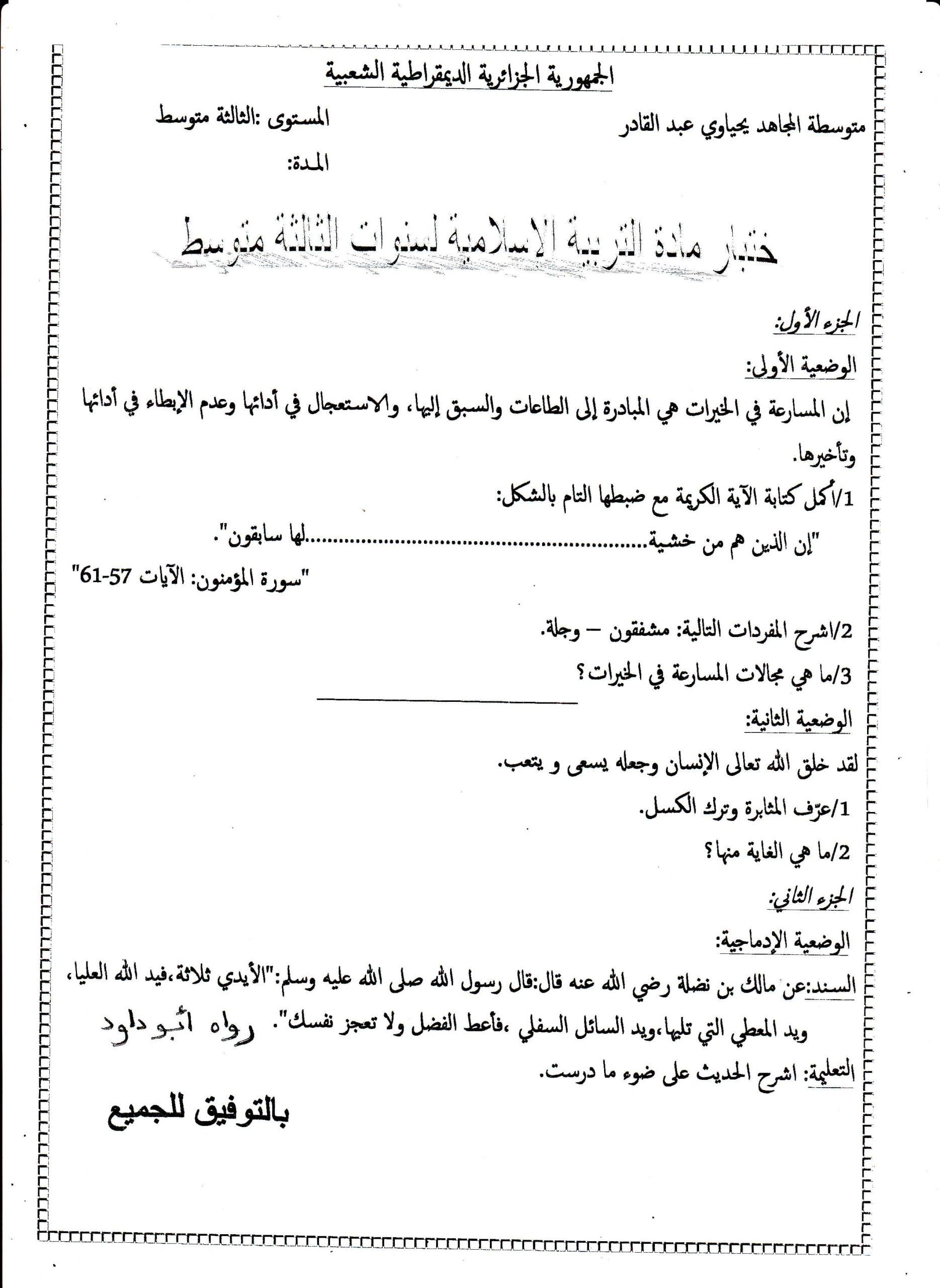 اختبار الفصل الثالث في التربية الاسلامية السنة الثالثة متوسط | الموضوع 02