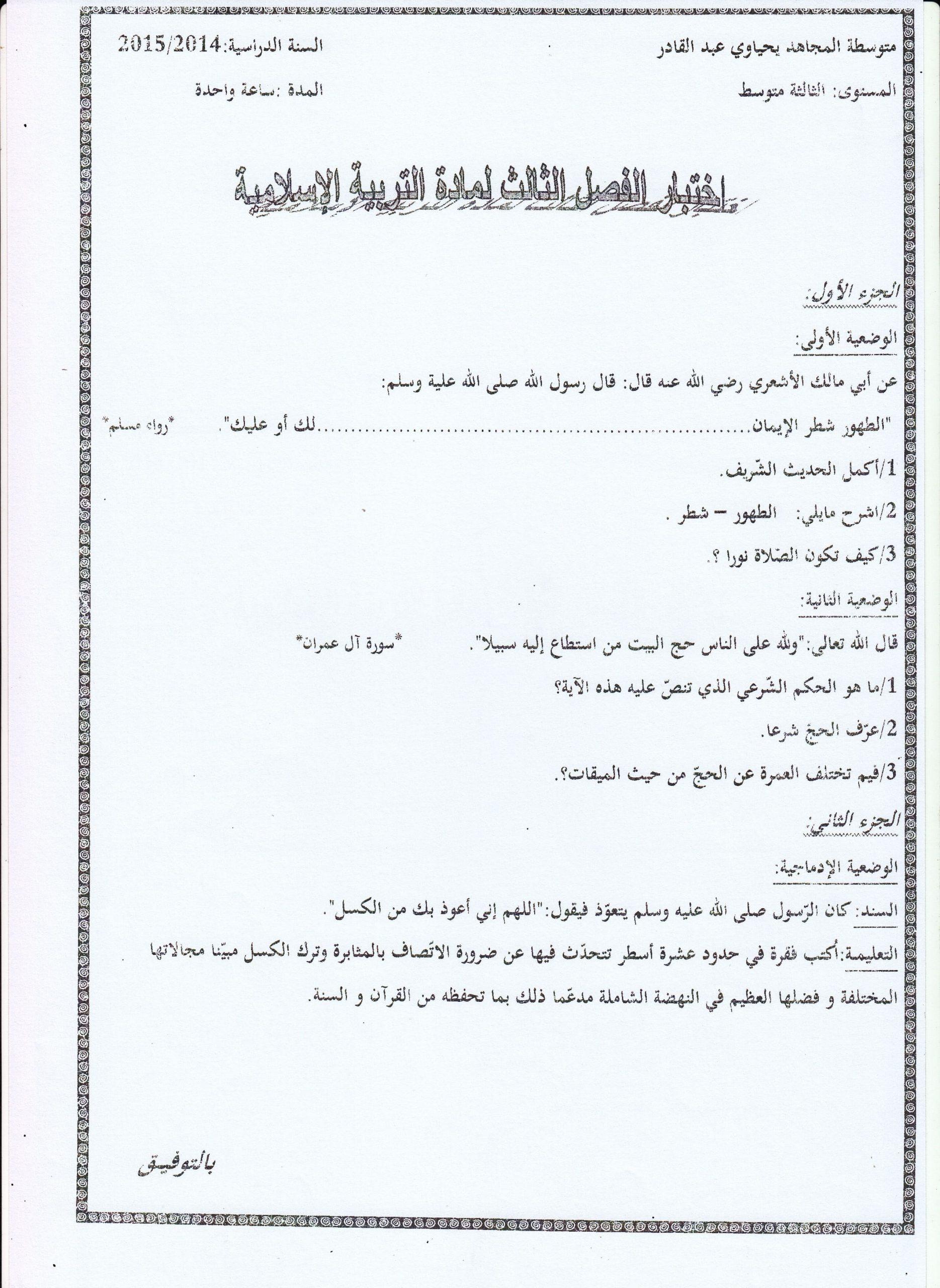 اختبار الفصل الثالث في التربية الاسلامية السنة الثالثة متوسط | الموضوع 03