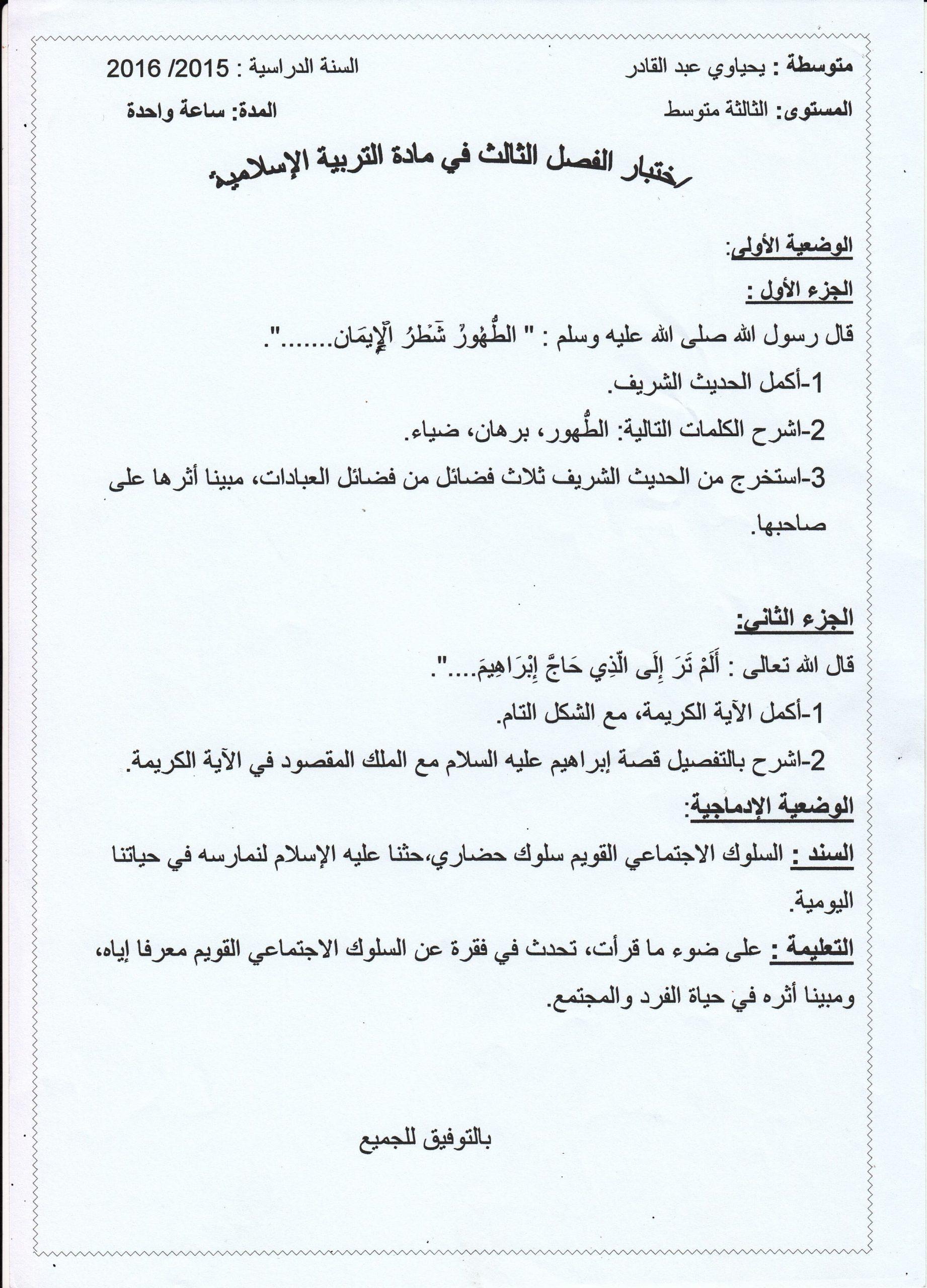 اختبار الفصل الثالث في التربية الاسلامية السنة الثالثة متوسط | الموضوع 04