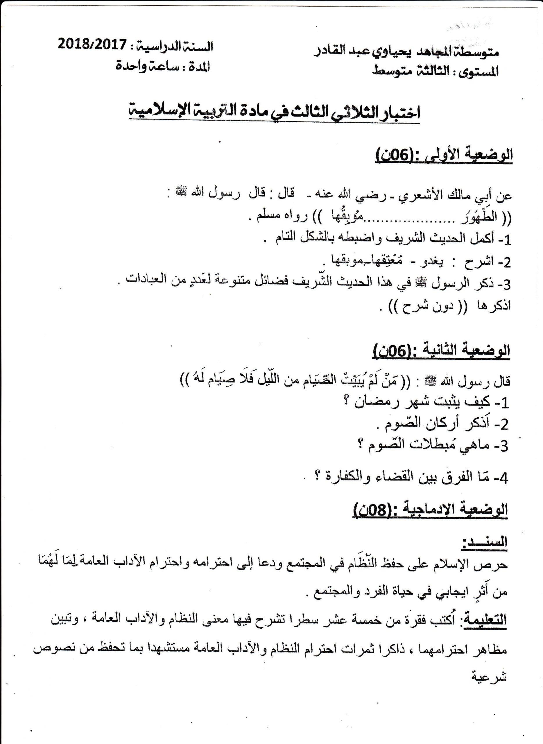 اختبار الفصل الثالث في التربية الاسلامية السنة الثالثة متوسط   الموضوع 05
