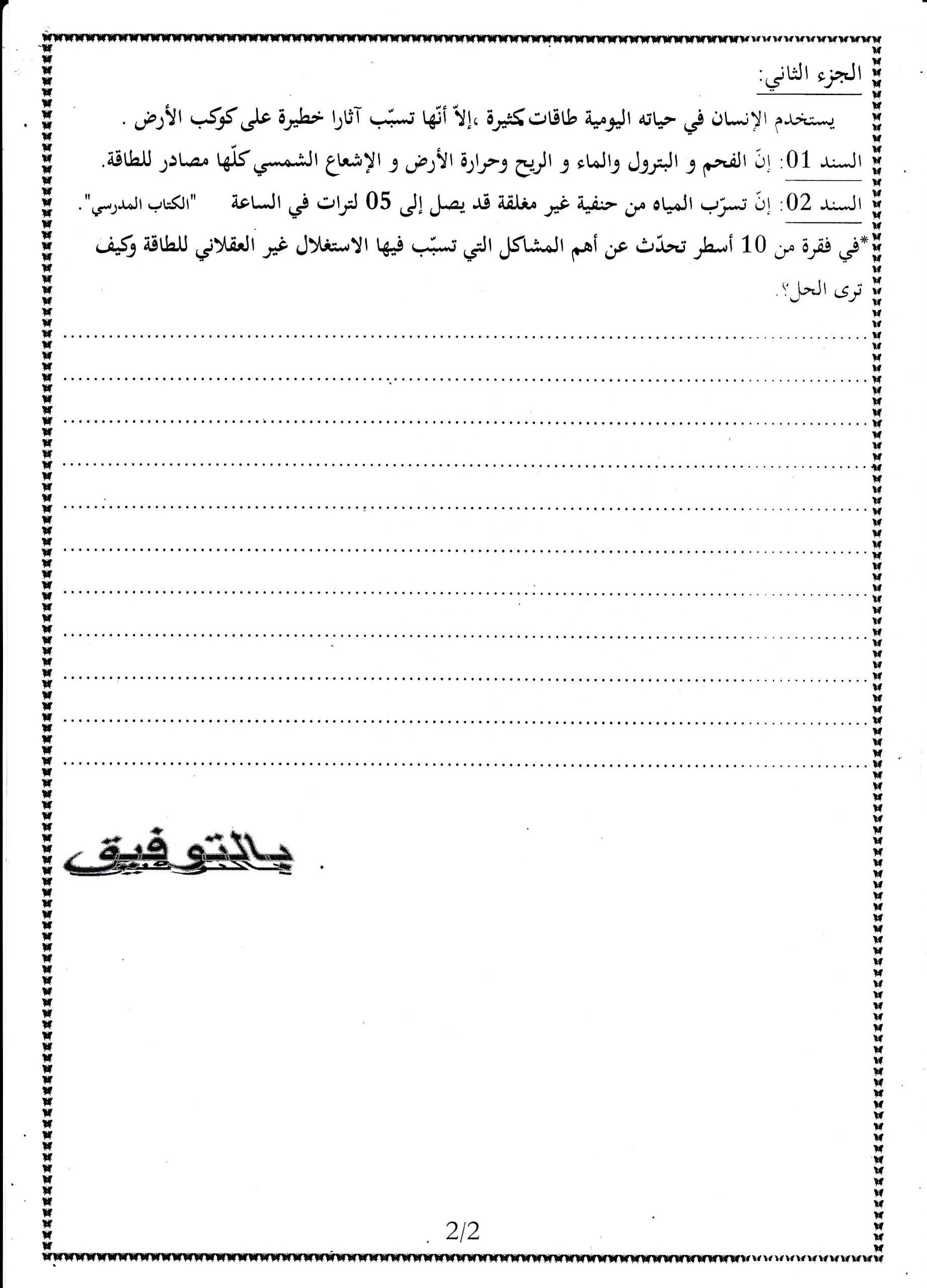 اختبار الفصل الثالث في التربية المدنية السنة الثالثة متوسط | الموضوع 02