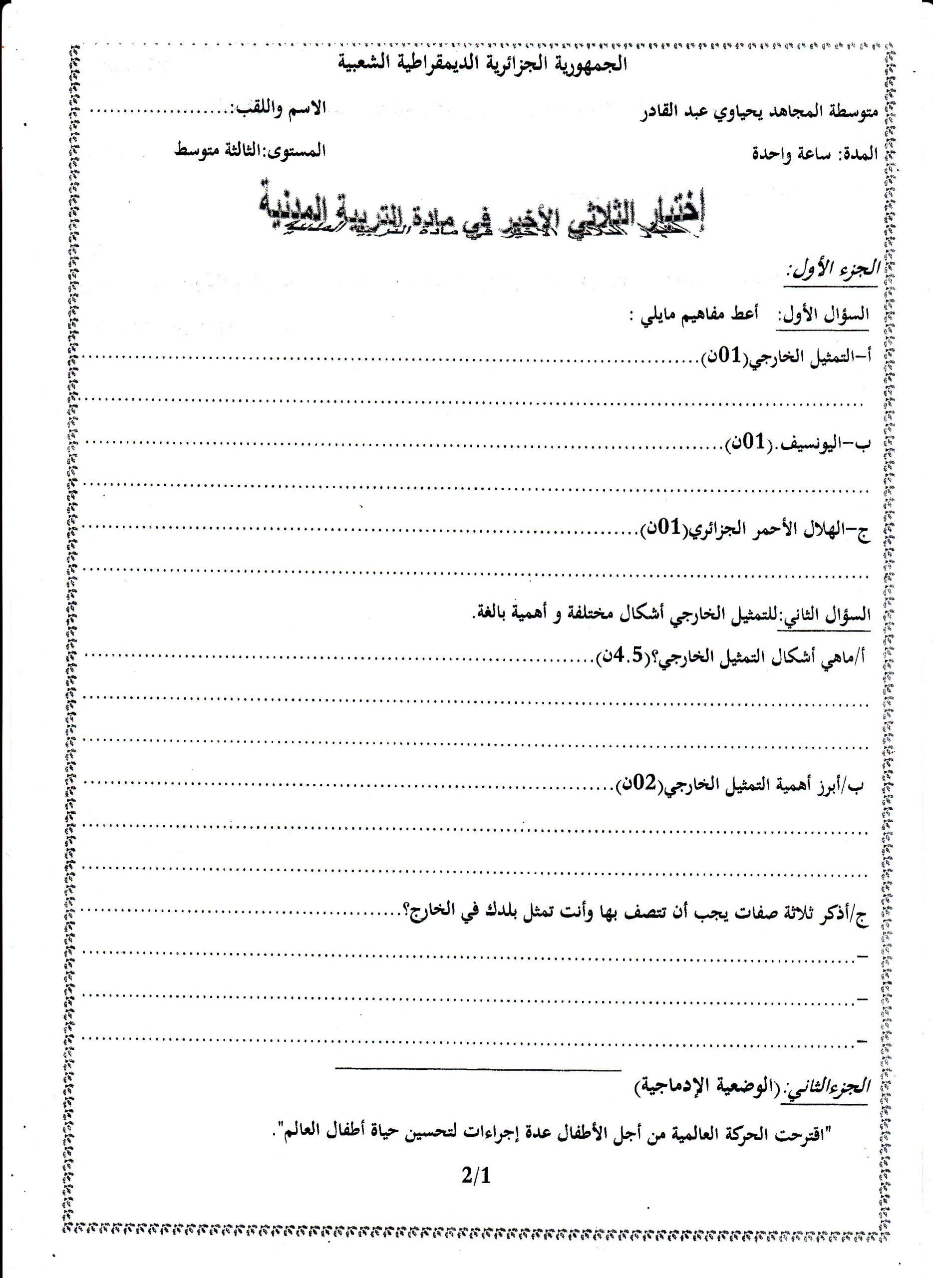 اختبار الفصل الثالث في التربية المدنية السنة الثالثة متوسط | الموضوع 03