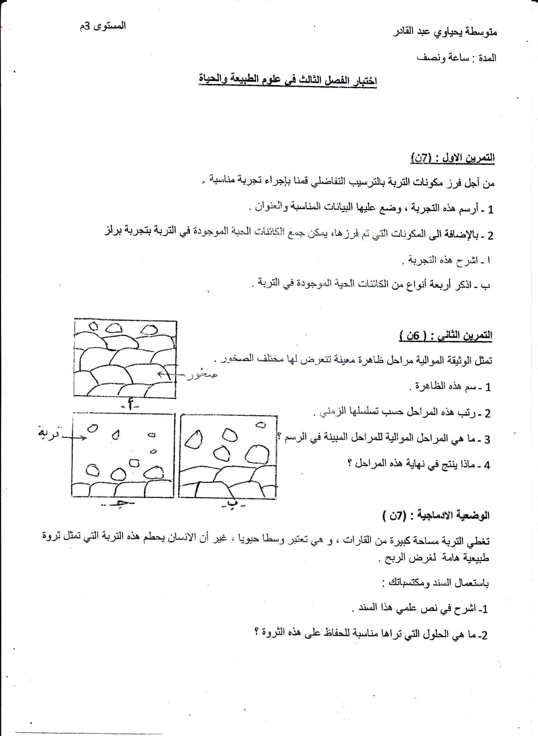 اختبار الفصل الثالث في العلوم الطبيعية السنة الثالثة متوسط | الموضوع 04