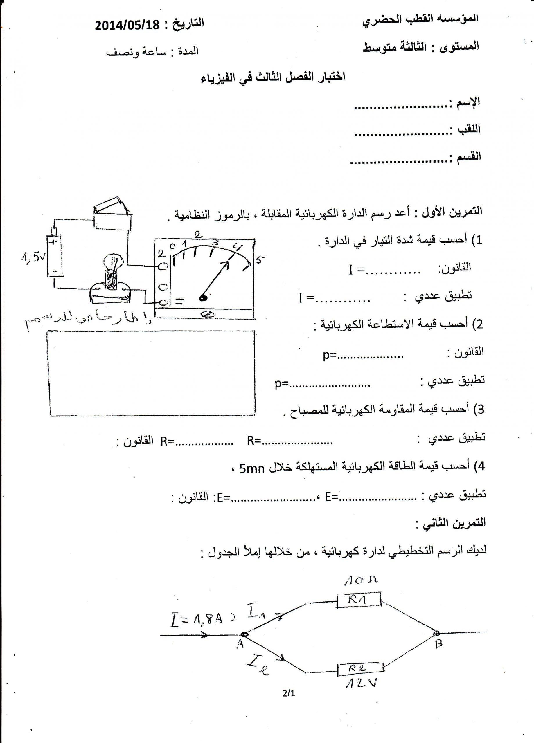 اختبار الفصل الثالث في العلوم الفيزيائية السنة الثالثة متوسط | الموضوع 01