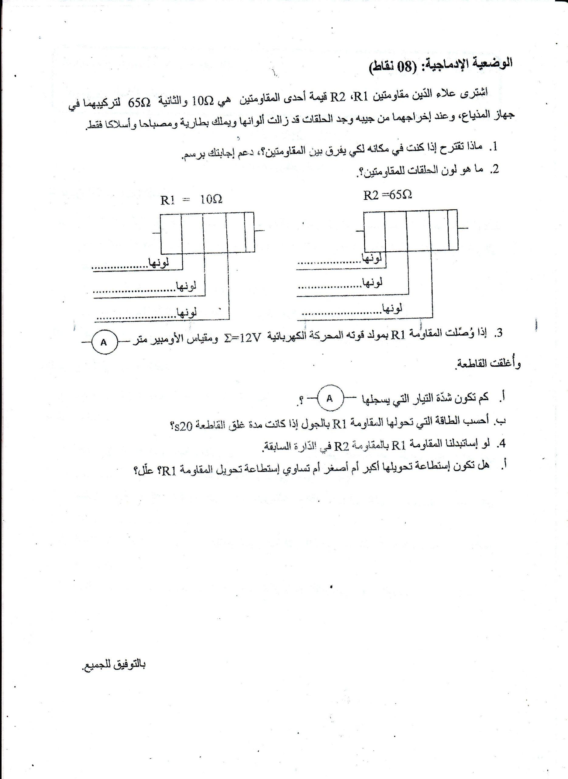 اختبار الفصل الثالث في العلوم الفيزيائية السنة الثالثة متوسط | الموضوع 02