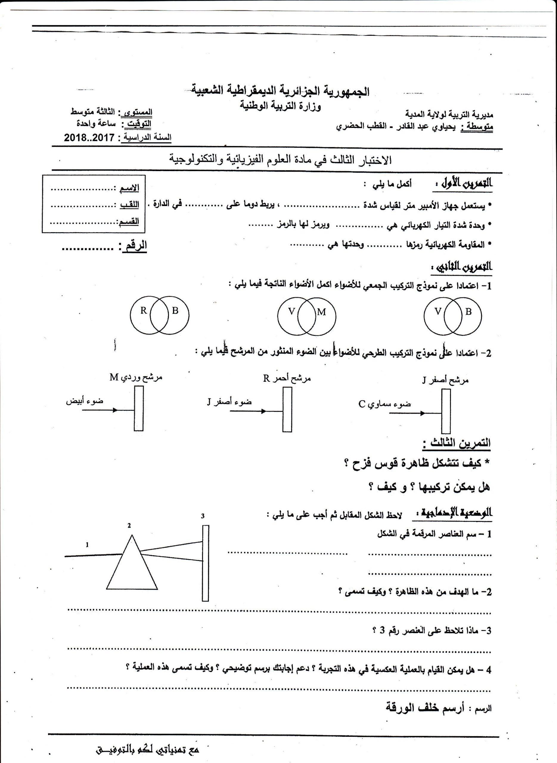 اختبار الفصل الثالث في العلوم الفيزيائية السنة الثالثة متوسط | الموضوع 04
