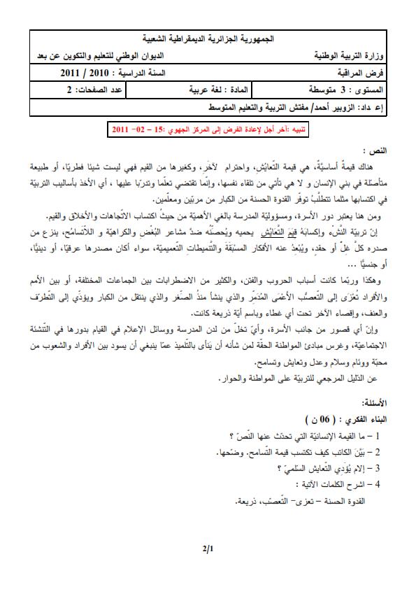 اختبار الفصل الثالث في اللغة العربية السنة الثالثة متوسط   الموضوع 01