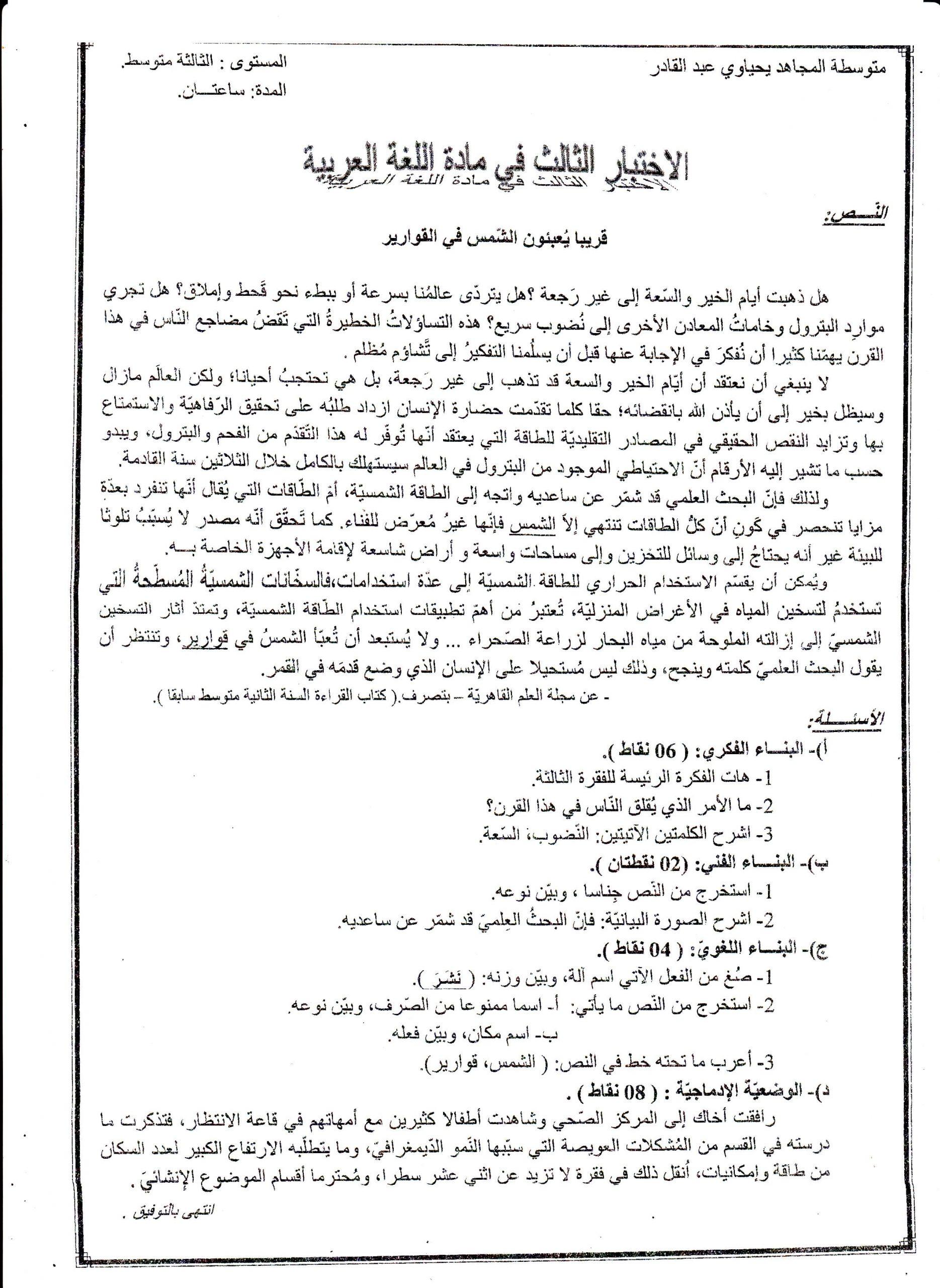 اختبار الفصل الثالث في اللغة العربية السنة الثالثة متوسط   الموضوع 03