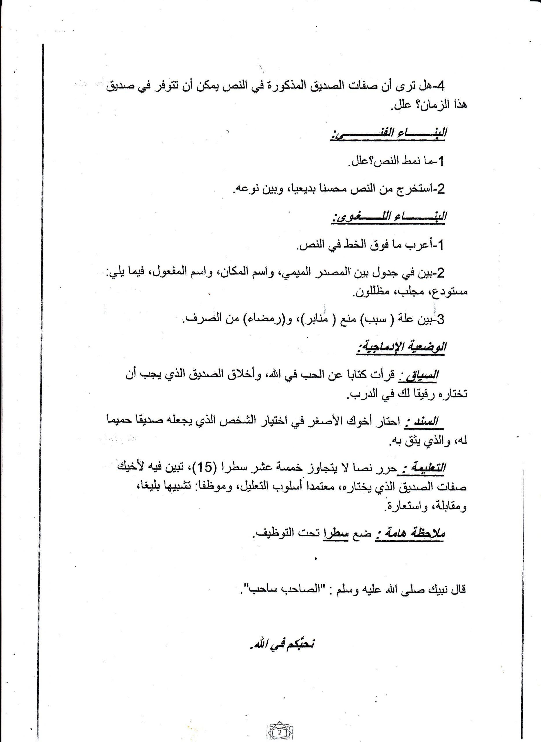 اختبار الفصل الثالث في اللغة العربية السنة الثالثة متوسط | الموضوع 04