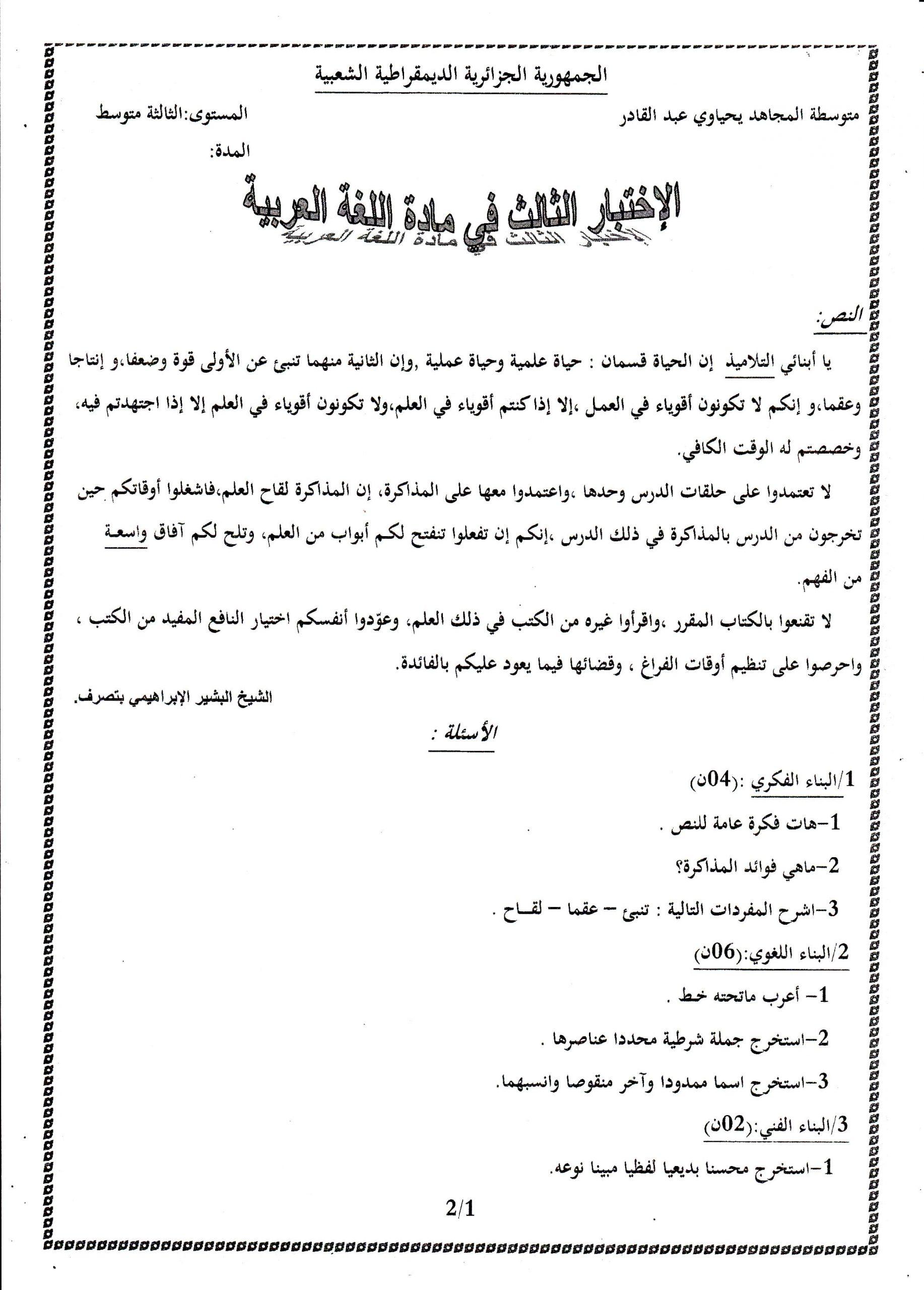 اختبار الفصل الثالث في اللغة العربية السنة الثالثة متوسط | الموضوع 05