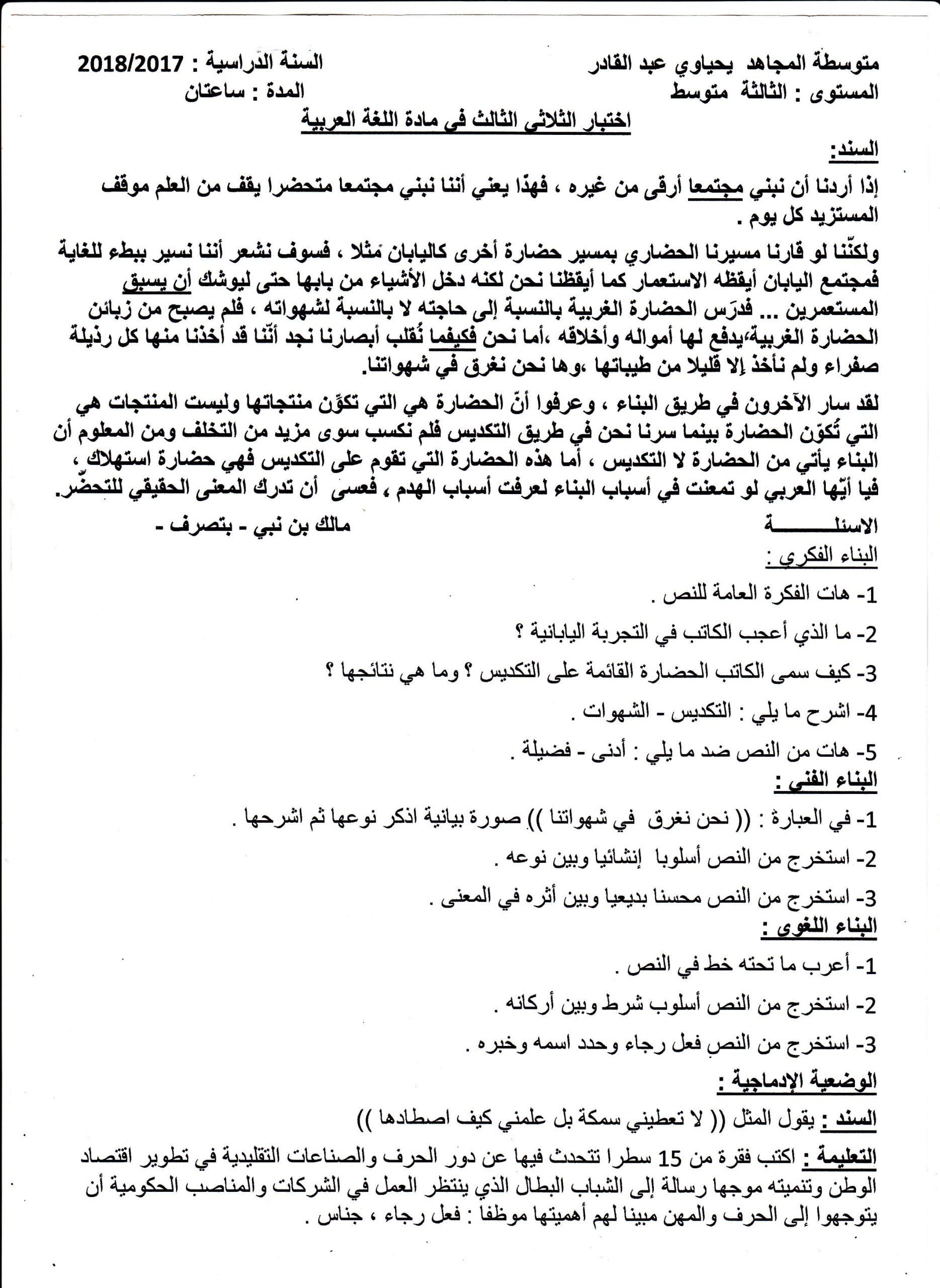 اختبار الفصل الثالث في اللغة العربية السنة الثالثة متوسط   الموضوع 06