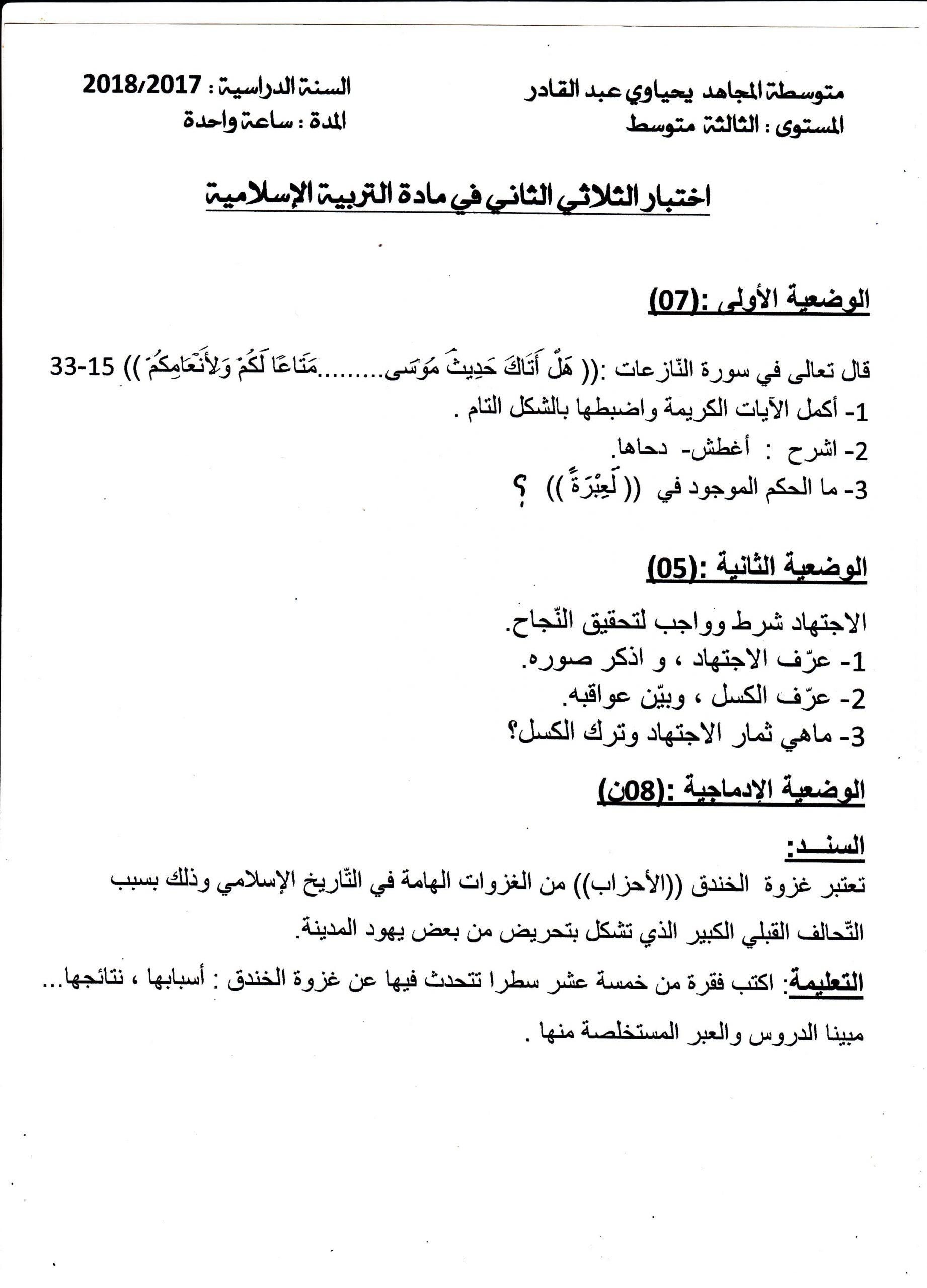 اختبار الفصل الثاني في التربية الاسلامية السنة الثالثة متوسط | الموضوع 01