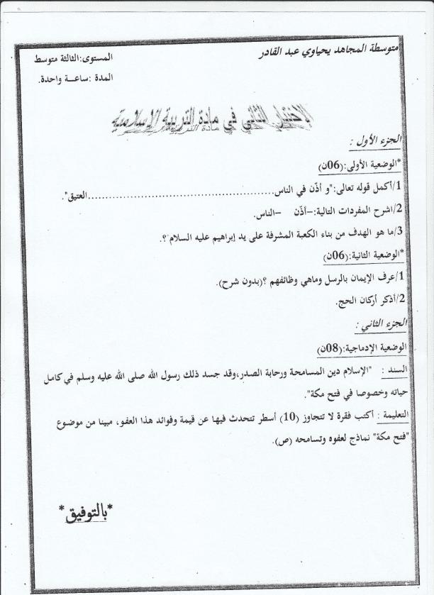 اختبار الفصل الثاني في التربية الاسلامية السنة الثالثة متوسط | الموضوع 02