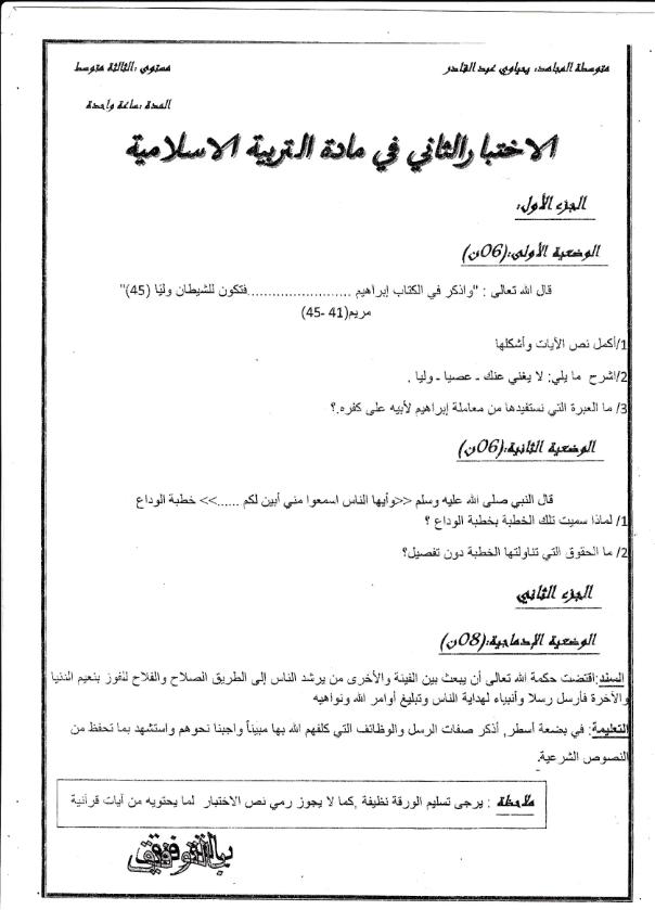 اختبار الفصل الثاني في التربية الاسلامية السنة الثالثة متوسط   الموضوع 03