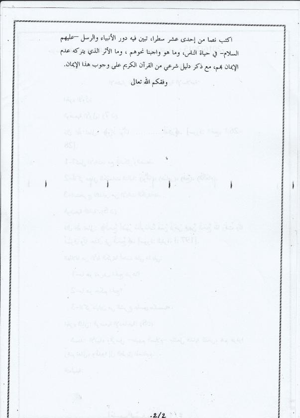 اختبار الفصل الثاني في التربية الاسلامية السنة الثالثة متوسط | الموضوع 04