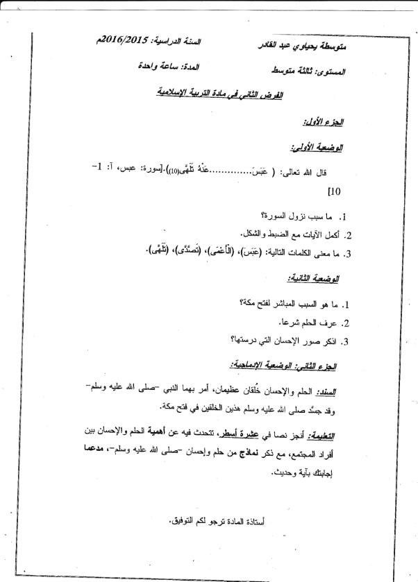 اختبار الفصل الثاني في التربية الاسلامية السنة الثالثة متوسط | الموضوع 05
