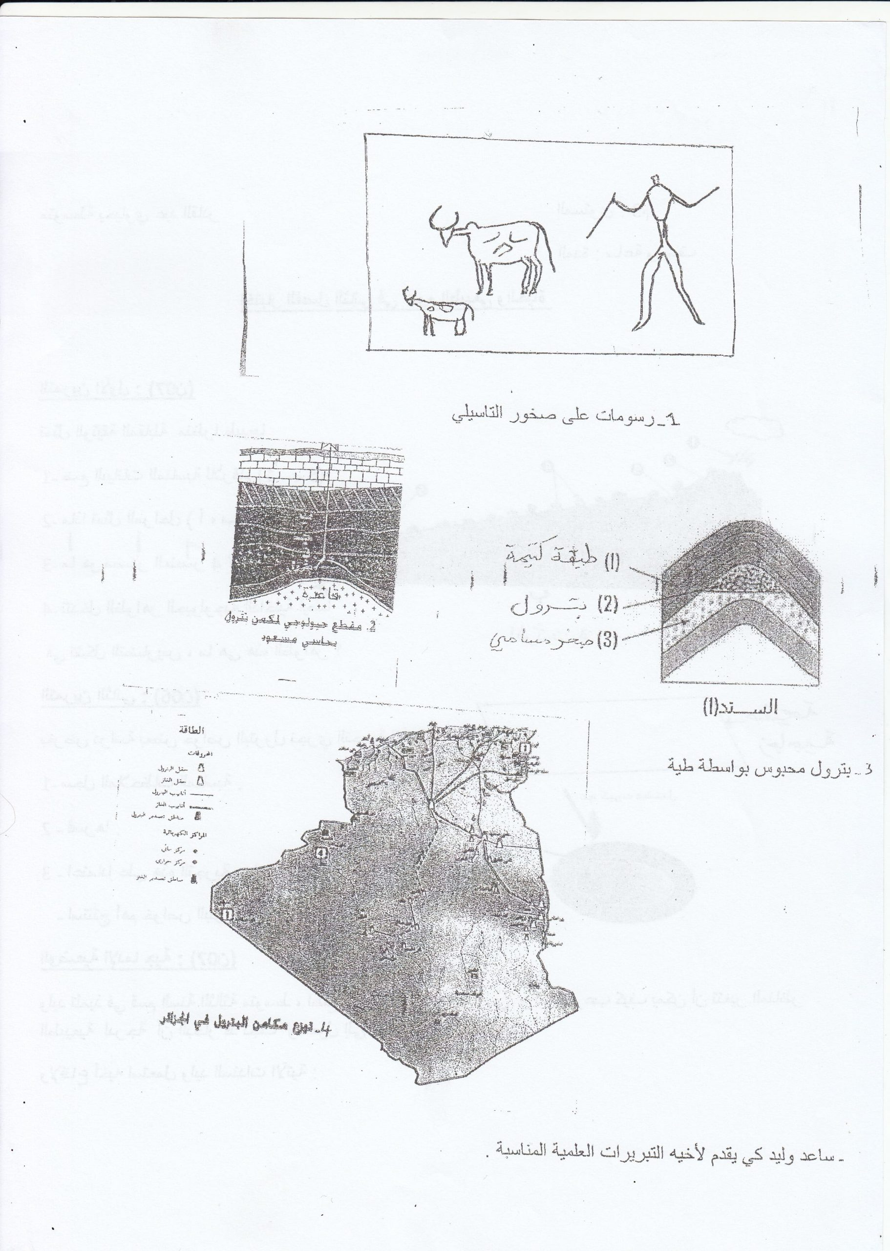 اختبار الفصل الثاني في العلوم الطبيعية السنة الثالثة متوسط | الموضوع 02
