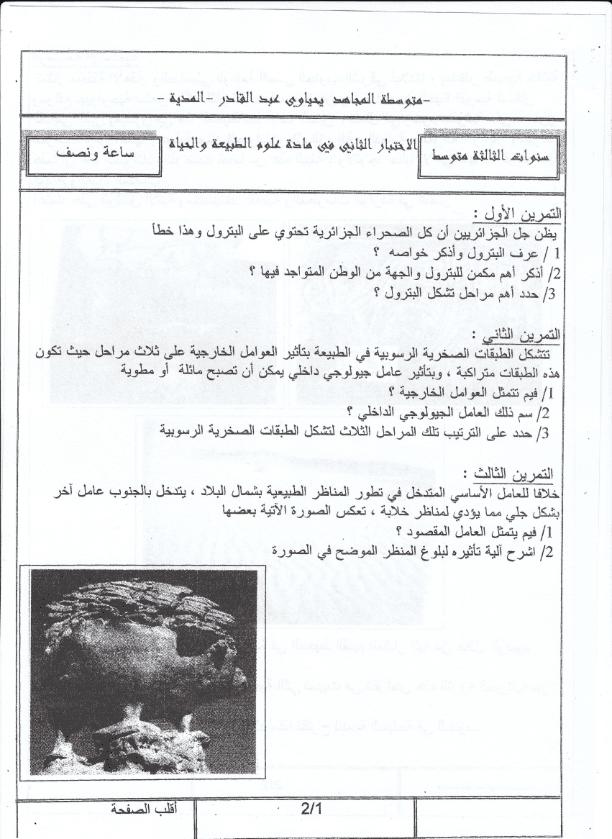 اختبار الفصل الثاني في العلوم الطبيعية السنة الثالثة متوسط | الموضوع 04