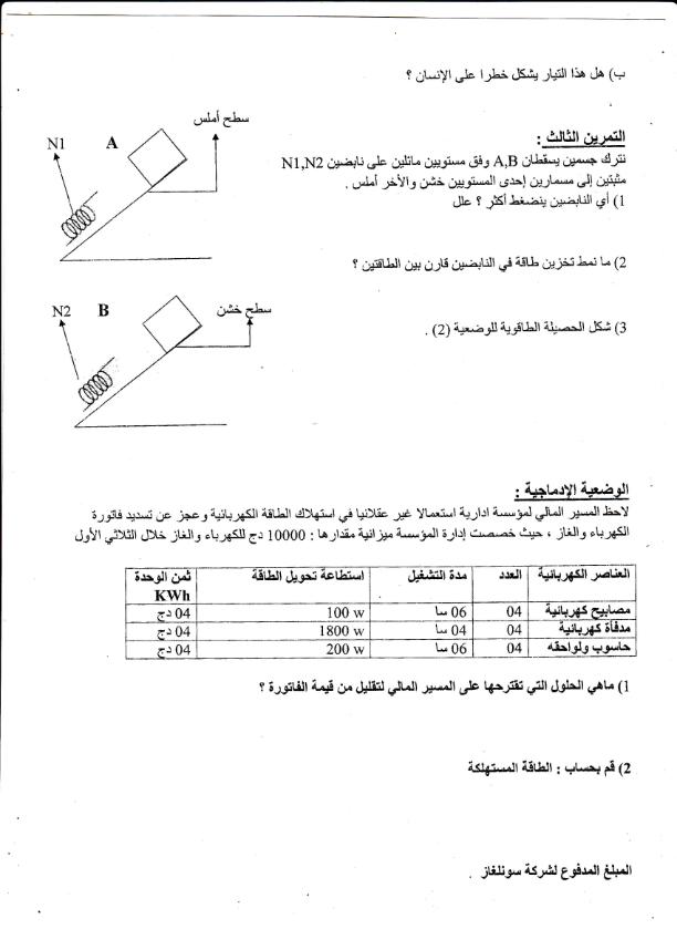 اختبار الفصل الثاني في العلوم الفيزيائية السنة الثالثة متوسط | الموضوع 02