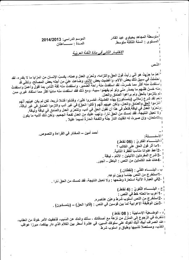 اختبار الفصل الثاني في اللغة العربية السنة الثالثة متوسط | الموضوع 02