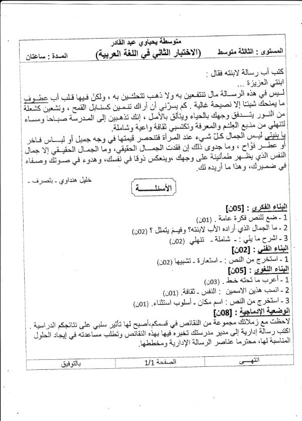 اختبار الفصل الثاني في اللغة العربية السنة الثالثة متوسط | الموضوع 03