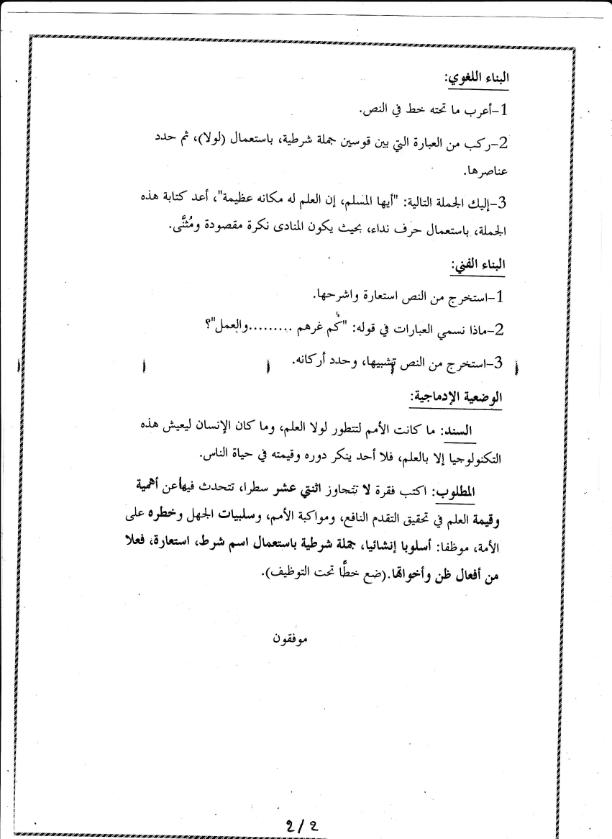 اختبار الفصل الثاني في اللغة العربية السنة الثالثة متوسط   الموضوع 04