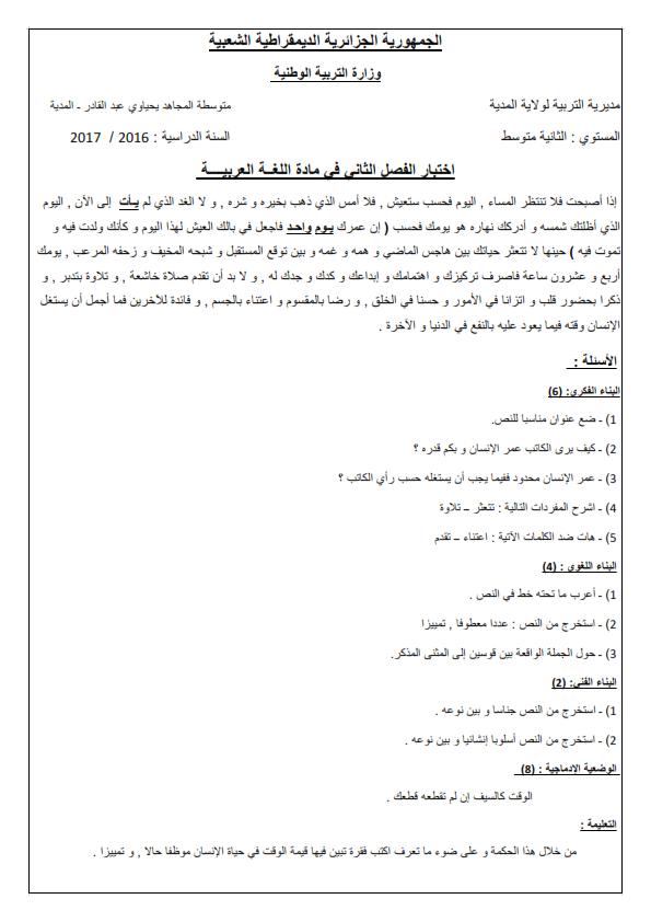 اختبار الفصل الثاني في مادة اللغة العربية للسنة الثانية متوسط - الموضوع 01