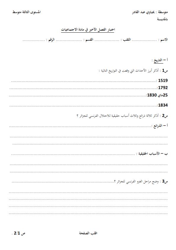 اختبار الفصل الثالث في التاريخ والجغرافيا السنة الثالثة متوسط   الموضوع 07