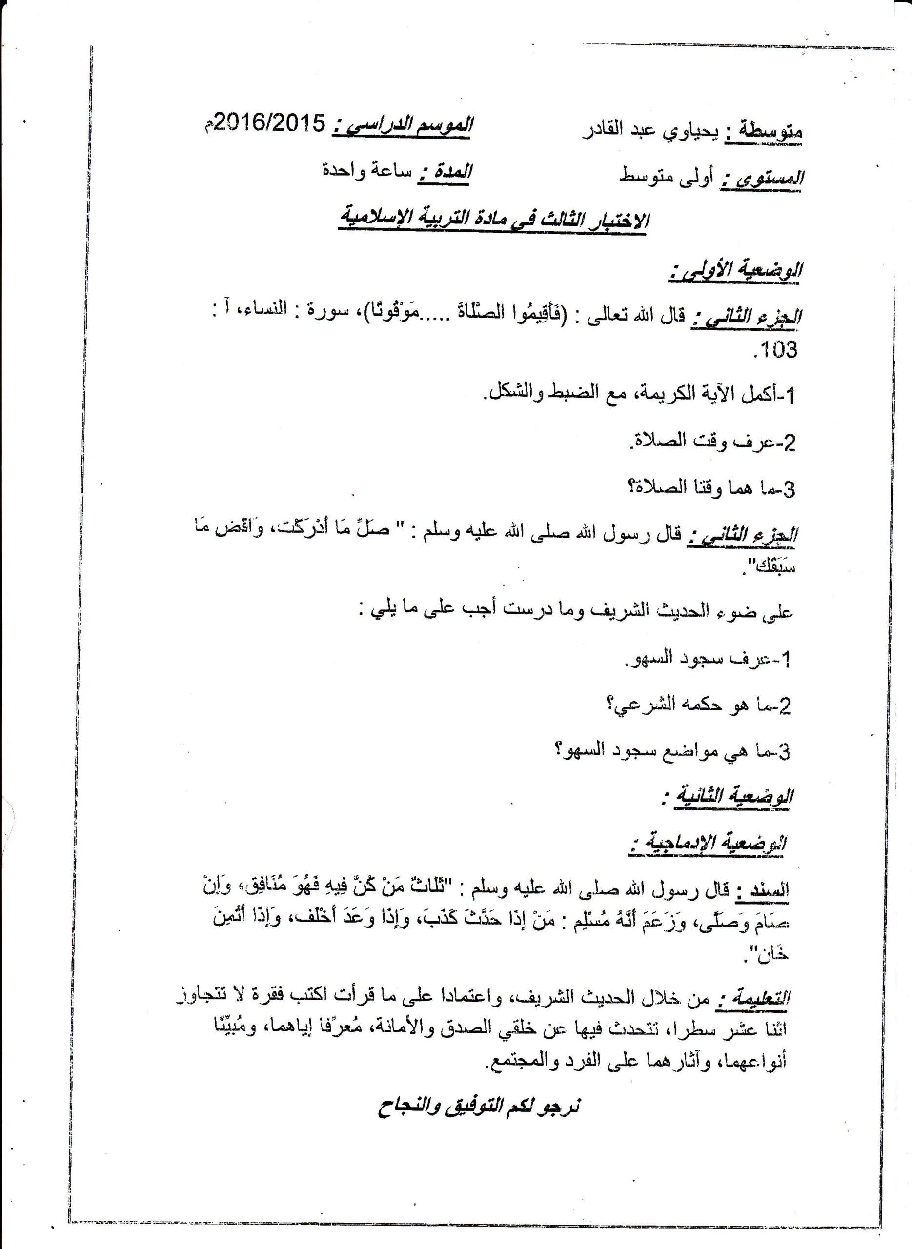 اختبار الفصل الثالث في التربية الاسلامية للسنة الأولى متوسط - الموضوع 01