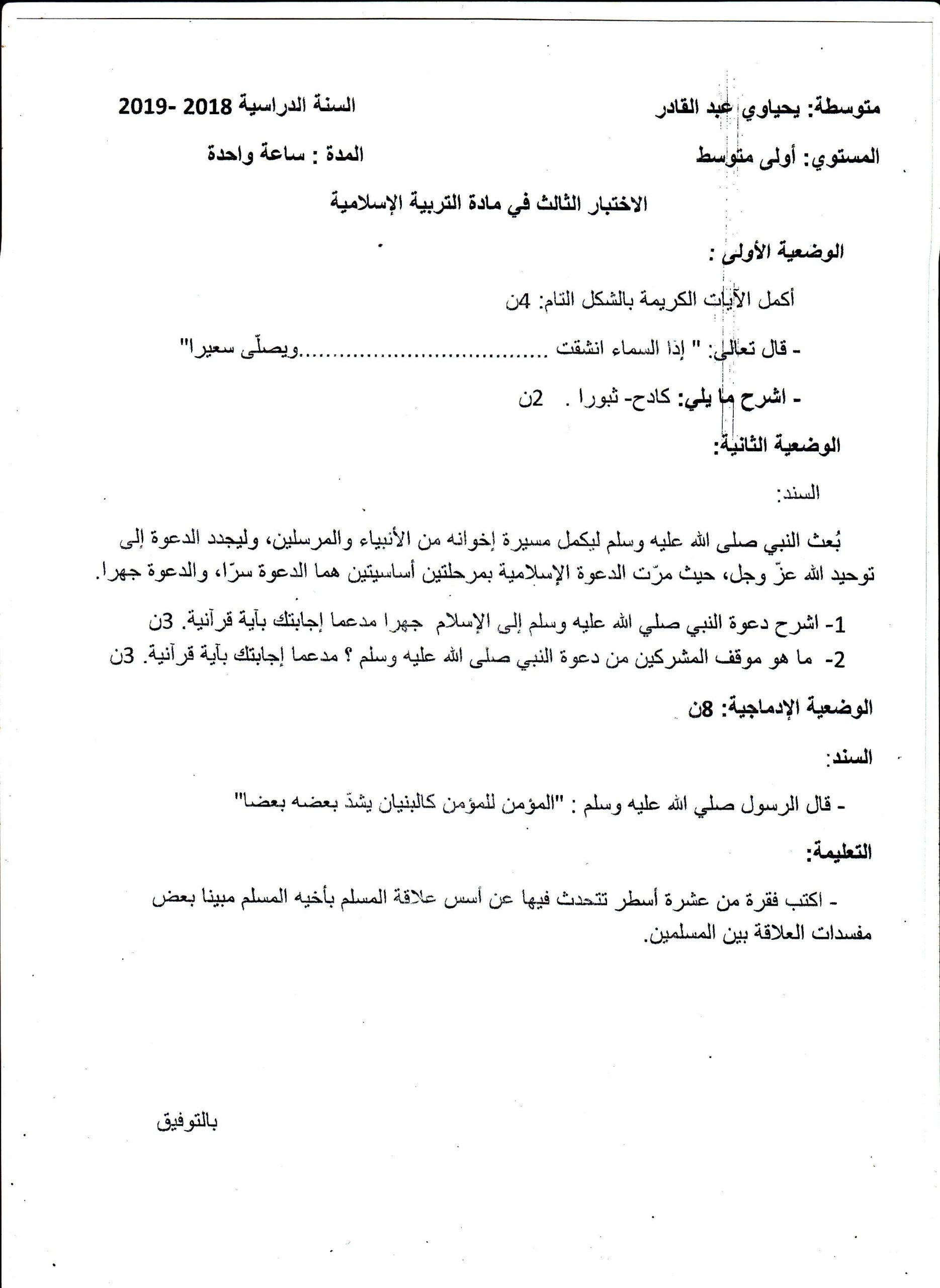 اختبار الفصل الثالث في التربية الاسلامية للسنة الأولى متوسط - الموضوع 02