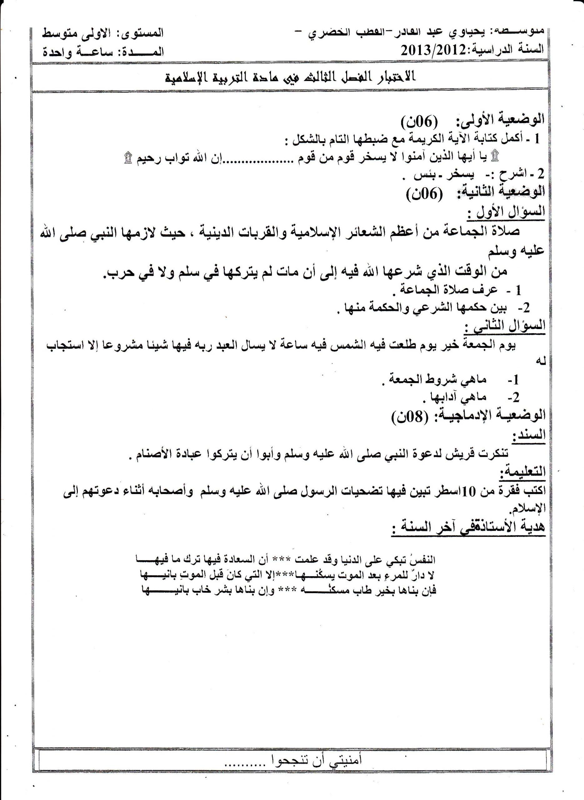 اختبار الفصل الثالث في التربية الاسلامية للسنة الأولى متوسط - الموضوع 03