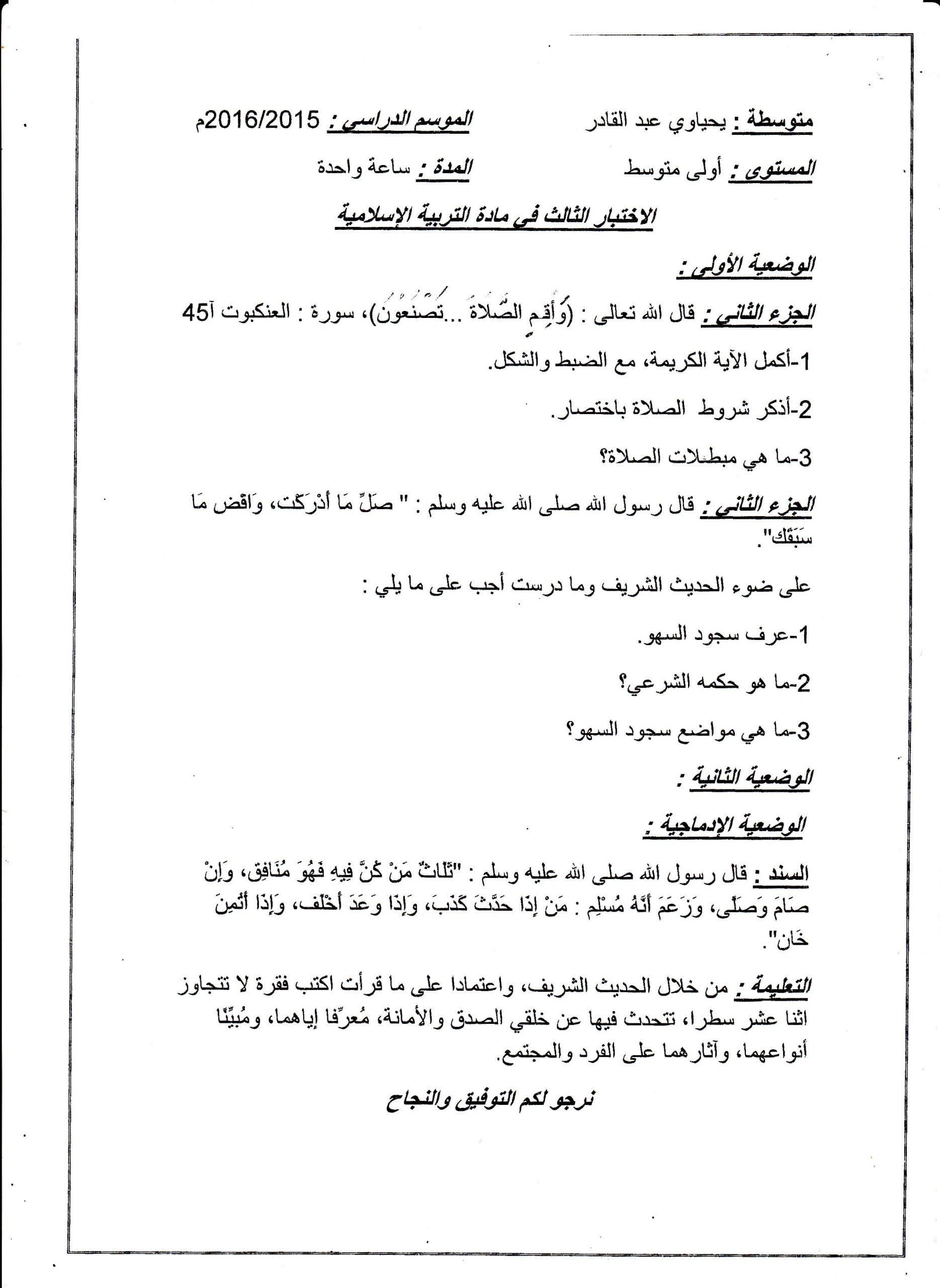 اختبار الفصل الثالث في التربية الاسلامية للسنة الأولى متوسط - الموضوع 04