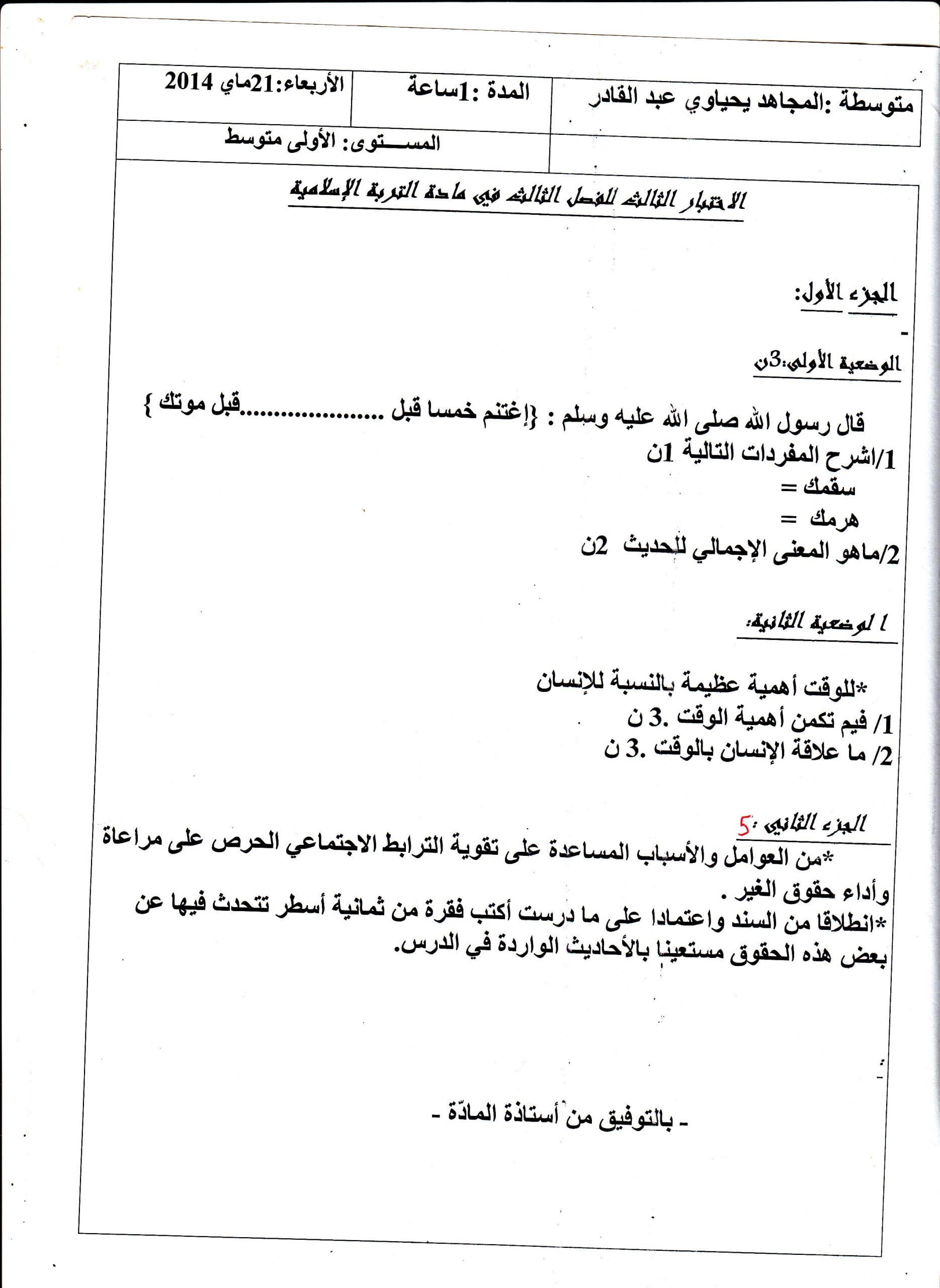 اختبار الفصل الثالث في التربية الاسلامية للسنة الأولى متوسط - الموضوع 05