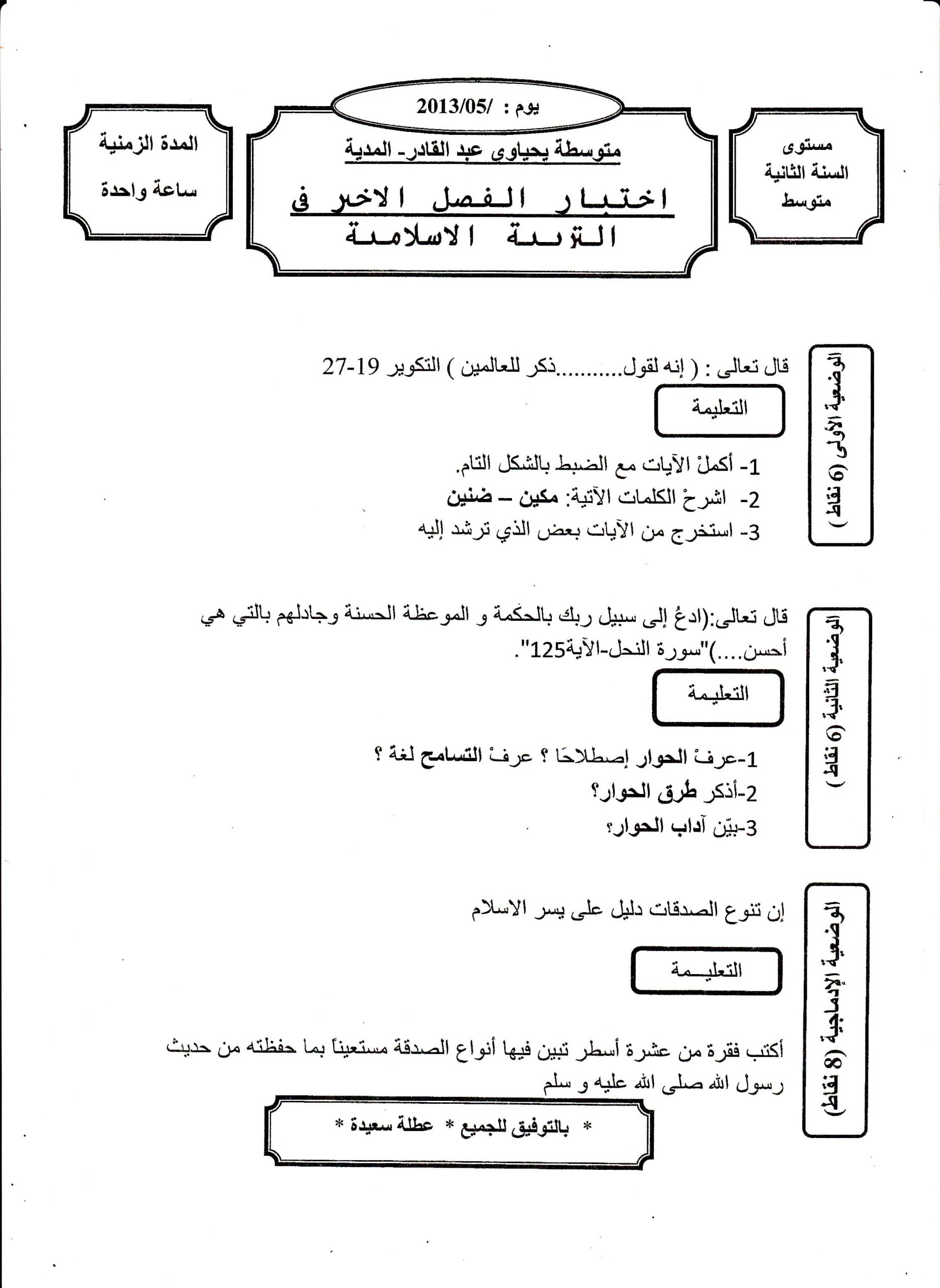 اختبار الفصل الثالث في التربية الاسلامية السنة الثانية متوسط - الموضوع 01