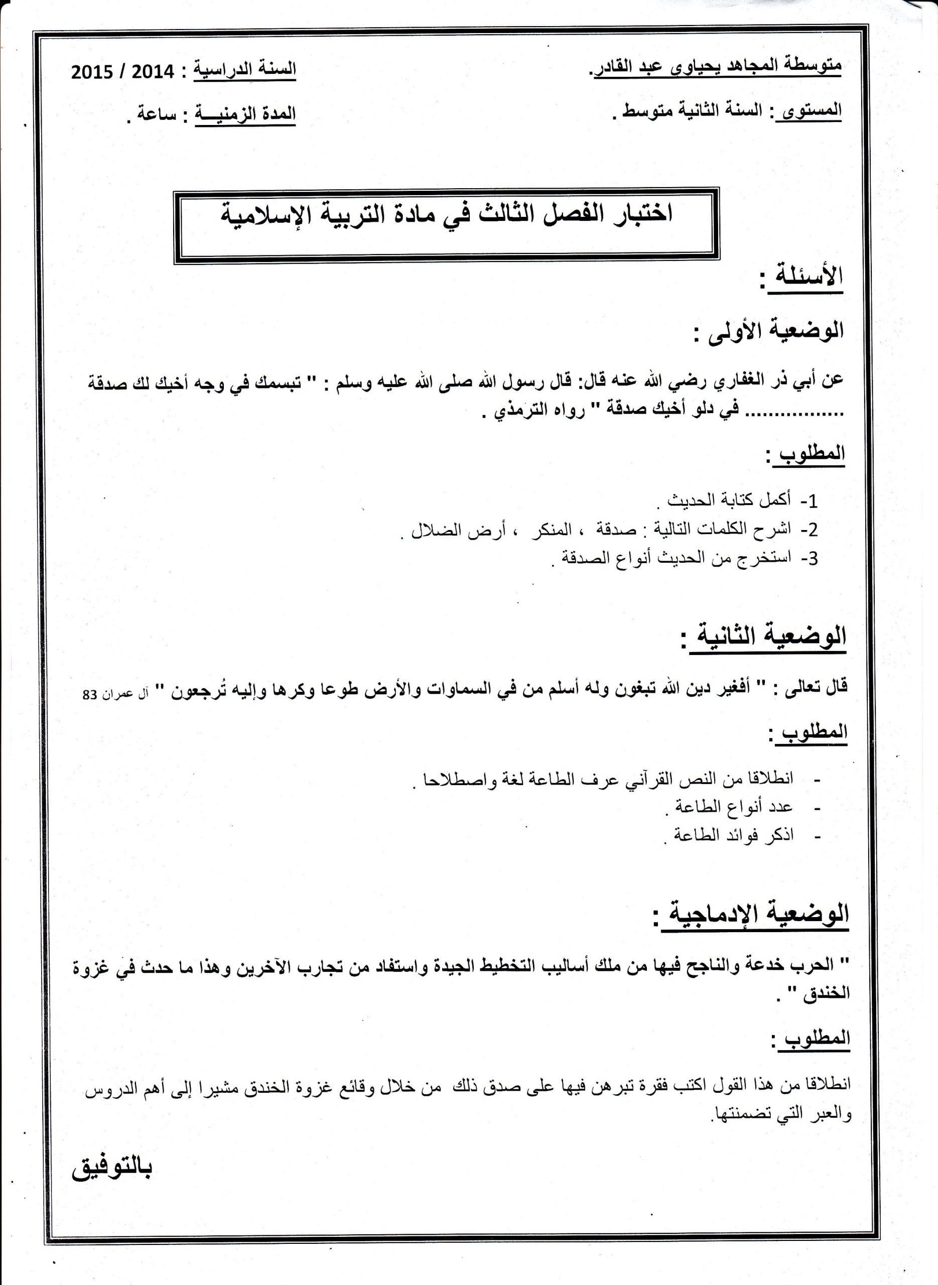 اختبار الفصل الثالث في التربية الاسلامية السنة الثانية متوسط   الموضوع 02