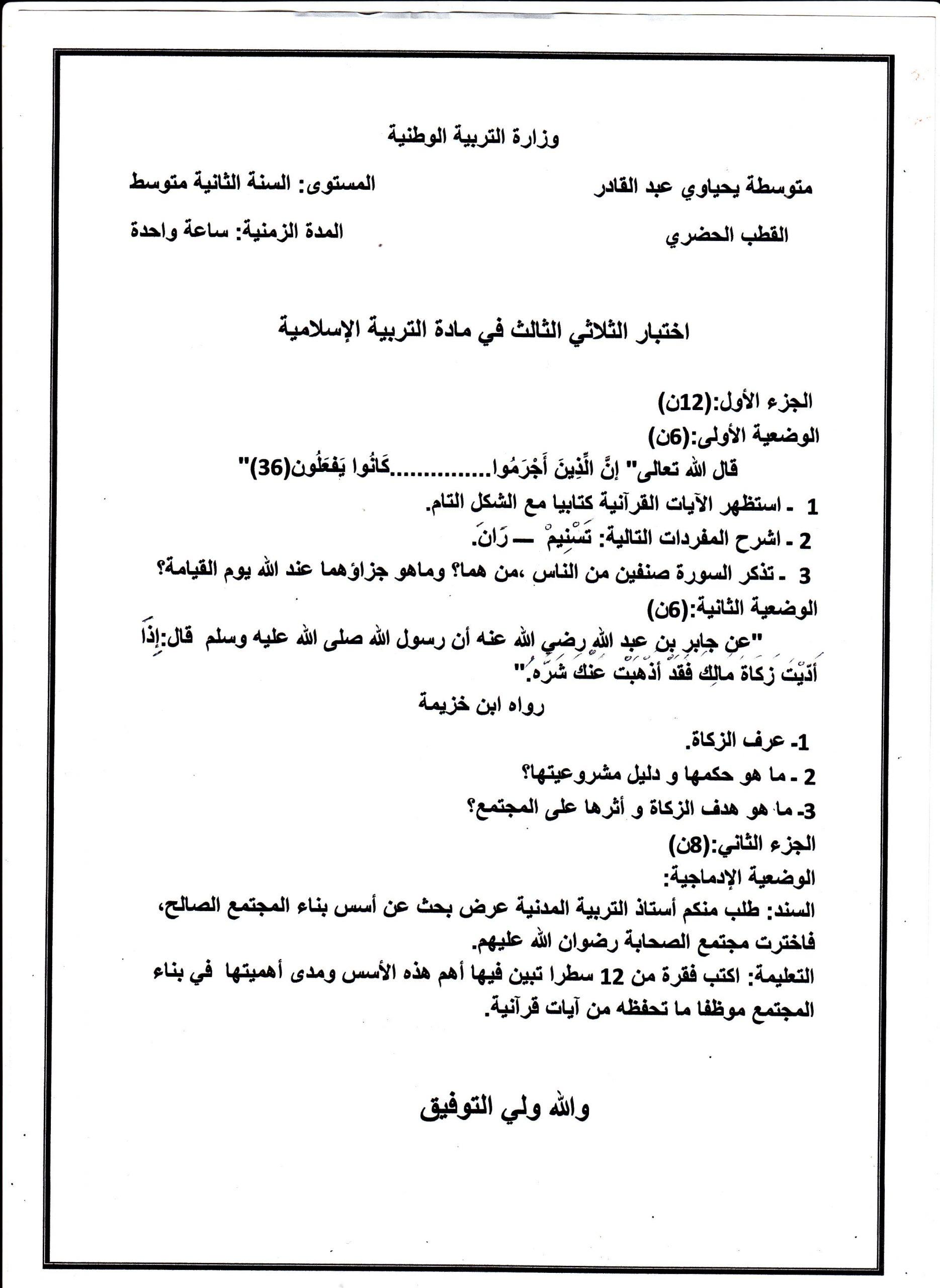 اختبار الفصل الثالث في التربية الاسلامية السنة الثانية متوسط | الموضوع 03