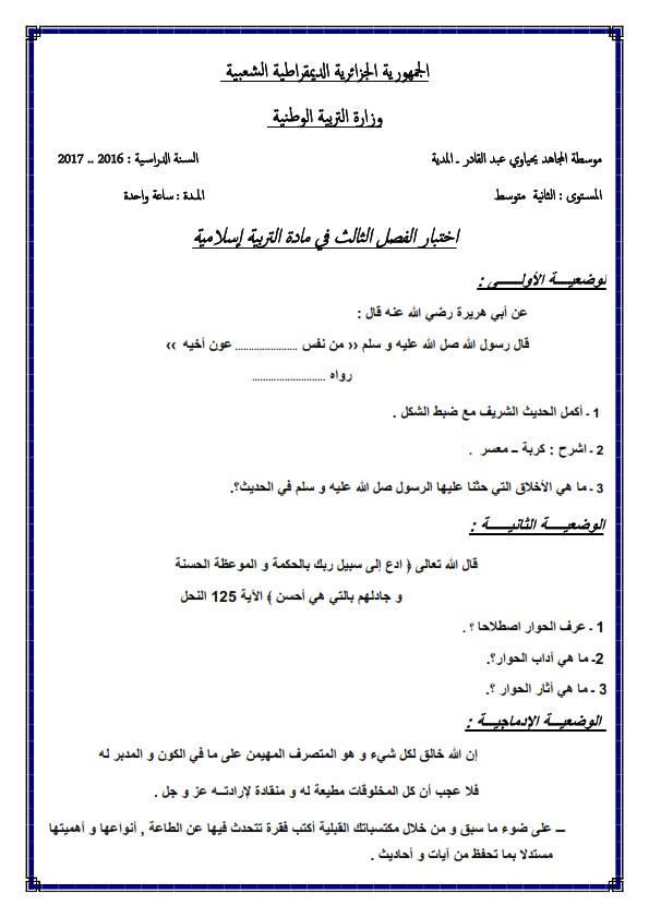 اختبار الفصل الثالث في التربية الاسلامية السنة الثانية متوسط   الموضوع 04