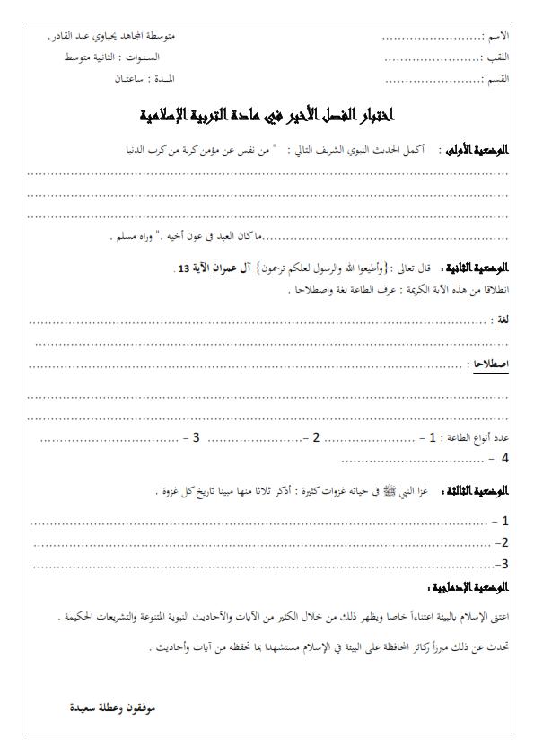 اختبار الفصل الثالث في التربية الاسلامية السنة الثانية متوسط | الموضوع 05