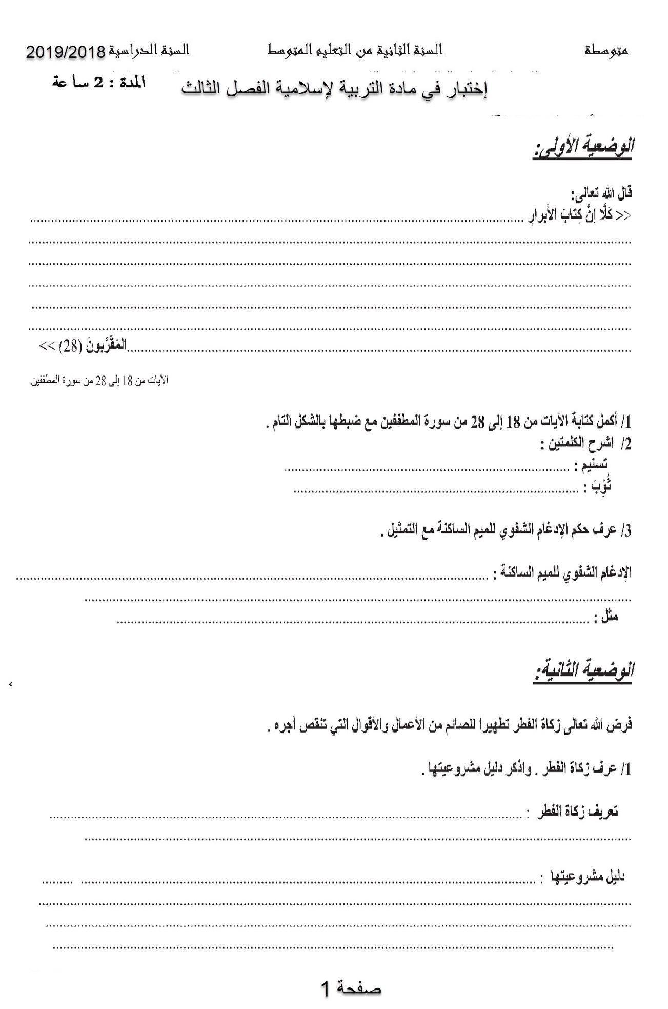 اختبار الفصل الثالث في التربية الاسلامية السنة الثانية متوسط   الموضوع 06