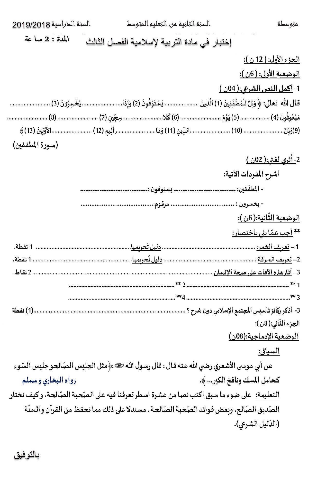 اختبار الفصل الثالث في التربية الاسلامية السنة الثانية متوسط | الموضوع 08