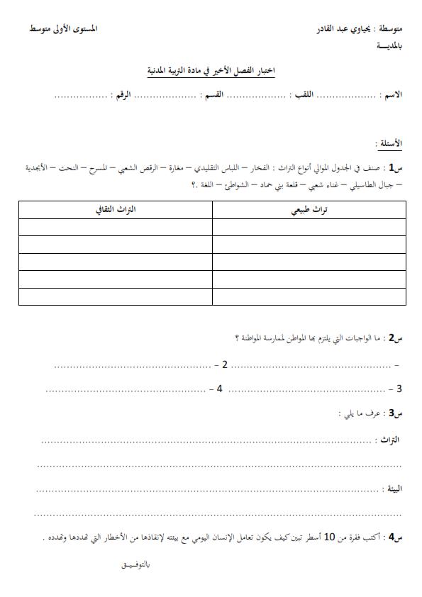 اختبار الفصل الثالث في التربية المدنية للسنة الأولى متوسط - الموضوع 01