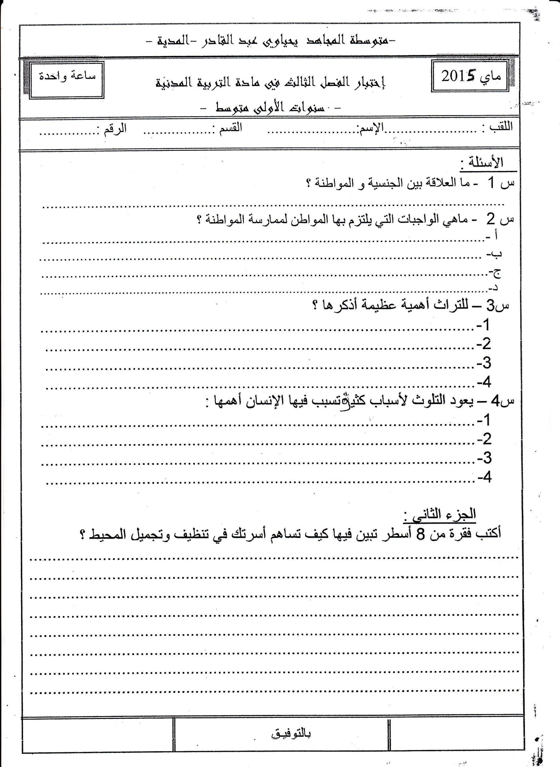 اختبار الفصل الثالث في التربية المدنية للسنة الأولى متوسط - الموضوع 04