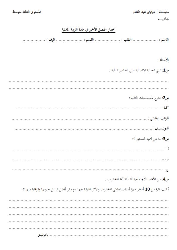 اختبار الفصل الثالث في التربية المدنية السنة الثالثة متوسط | الموضوع 05